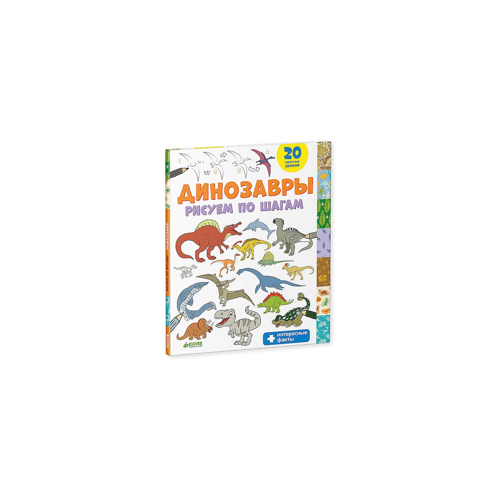 Динозавры, Рисуем по шагамДинозавров любят многие дети. С помощью этого издения малыши легко научатся рисовать их! Данная книга - это удобный формат, интересные задания и эффективный способ для ребенка провести время с пользой! Интеллект и способности ребенка нужно развивать - и тогда он в дальнейшем сможет освоить больше полезных навыков и знаний. Сделать это занятие интересным и легким поможет данное издание.<br>В нем с помощью занимательных заданий опытные педагоги помогают детям развить навыки рисования и подготовить ребенка к школе. Также книга поможет повысить у малышей веру в свои силы!<br><br>Дополнительная информация:<br><br>формат: 25 х 21 см;<br>страниц: 48;<br>офсетная печать.<br><br>Издание Динозавры, Рисуем по шагам можно купить в нашем интернет-магазине.<br><br>Ширина мм: 250<br>Глубина мм: 215<br>Высота мм: 8<br>Вес г: 250<br>Возраст от месяцев: 48<br>Возраст до месяцев: 72<br>Пол: Унисекс<br>Возраст: Детский<br>SKU: 4976201