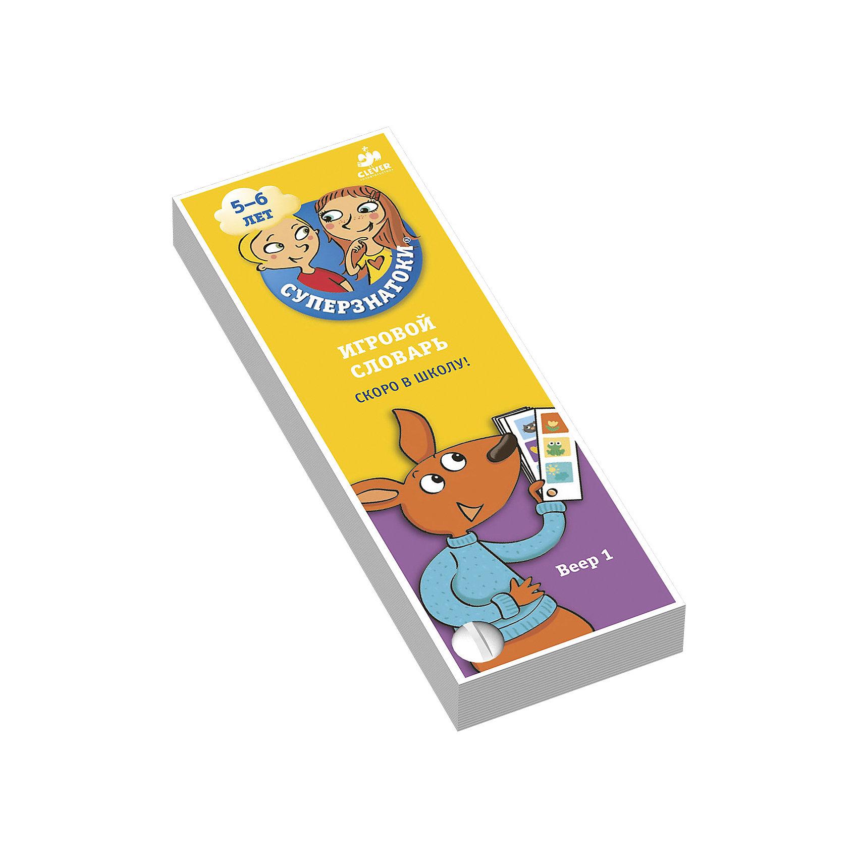 Игровой словарь Веер 1, Суперзнатоки 5-6 лет, Скоро в школу!Книги для развития речи<br>Серия изданий Суперзнатоки - это удобный формат, интересные задания и эффективный способ для ребенка провести время с пользой! Творческие способности ребенка нужно развивать - и тогда он в дальнейшем сможет освоить больше полезных навыков и знаний. Сделать это занятие интересным и легким поможет данное издание.<br>В нем с помощью занимательных заданий опытные педагоги помогают детям получить знания в разных областях областях. Издание состоит из карточек с вопросами и ответами. Они также развивают внимательность и логику. С помощью карточек легко устроить викторину для малышей!<br><br>Дополнительная информация:<br><br>формат: 75*90/32;<br>размер: 17 х 6 х 1,4 см;<br>в виде карточек.<br><br>Игровой словарь Веер 1, Суперзнатоки 5-6 лет, Скоро в школу! можно купить в нашем интернет-магазине.<br><br>Ширина мм: 172<br>Глубина мм: 60<br>Высота мм: 20<br>Вес г: 110<br>Возраст от месяцев: 48<br>Возраст до месяцев: 72<br>Пол: Унисекс<br>Возраст: Детский<br>SKU: 4976213