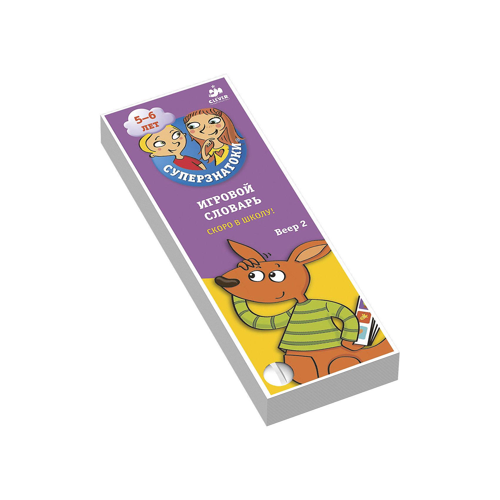 Clever Игровой словарь Веер 2, Суперзнатоки 5-6 лет, Скоро в школу! книги издательство clever моя большая книга игр