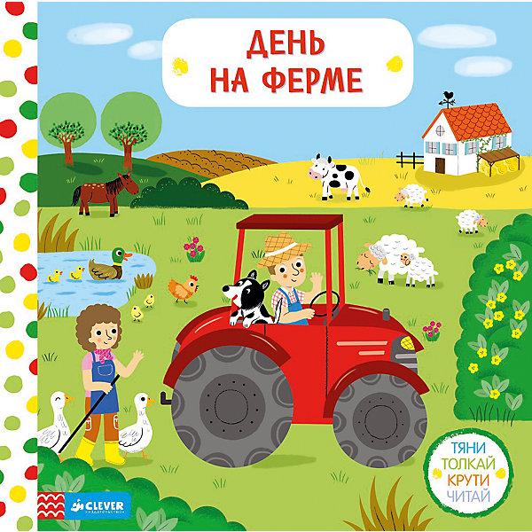 День на ферме, Тяни, толкай, крути, читай, М. КумсПервые книги малыша<br>Книги-игрушки - это отличный способ заниматься с детьми! Творческие способности, интеллект ребенка нужно развивать, а любовь к знаниям прививать с детства - и тогда он в дальнейшем сможет освоить больше полезных навыков. Сделать эти занятия интересными и легкими поможет данная книга.<br>В нем автор с помощью простых заданий и стихов помогает легко организовать работу ребенка с книгой, в которой картинки можно двигать. Книга отличается удобным форматом и яркими иллюстрации. Это издание пригодятся для тех, кто хочет вырастить гармоничного человека.<br><br>Дополнительная информация:<br><br>размер: 25 x 25 см;<br>страниц: 8;<br>твердый переплет.<br><br>Книгу День на ферме, Тяни, толкай, крути, читай, М. Кумс можно купить в нашем интернет-магазине.<br><br>Ширина мм: 250<br>Глубина мм: 250<br>Высота мм: 20<br>Вес г: 300<br>Возраст от месяцев: 0<br>Возраст до месяцев: 36<br>Пол: Унисекс<br>Возраст: Детский<br>SKU: 4976227
