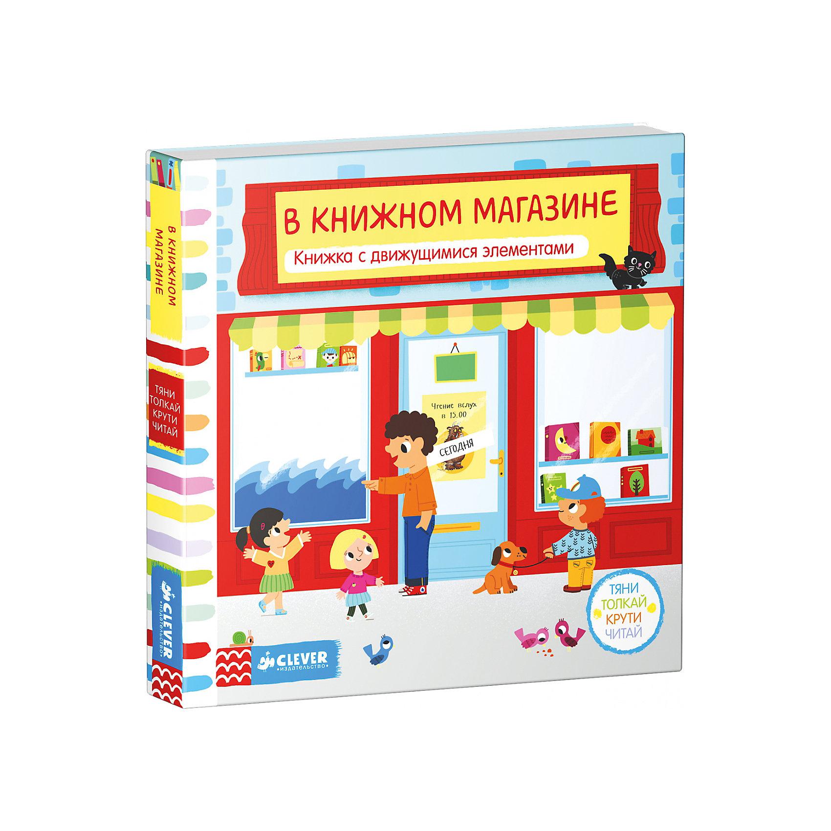 Clever В книжном магазине, Тяни, толкай, крути, читай, Р. Рут виброплатформы для похудения в алматы в интернет магазине