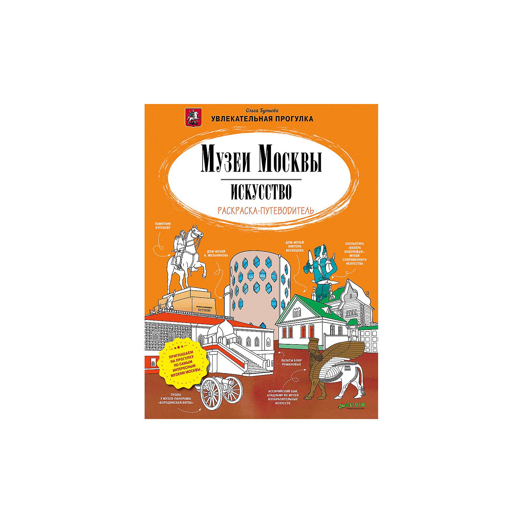 Раскраска-путеводитель Музеи Москвы, искусствоCLEVER (КЛЕВЕР)<br>В столице России можно посмотреть столько всего удивительного и интересного! Познакомить ребенка с занимательными фактами и разными красивыми местами Москвы поможет это издание. Книга очень красиво выглядит, внутри - путеводитель с разными маршрутами и рисунками для раскрашивания, поэтому издание станет отличным подарком. <br>Прогулки по маршрутам с этой книгой помогут не только весело провести время и загореться жаждой путешествий и открытий, издание подготовит ребенка к изучению истории и поможет привить интерес к знаниям. Также, раскрашивая картинки, ребенок будет развивать навыки рисования.<br><br>Дополнительная информация:<br><br>размер: 29 х 22 см;<br>страниц: 32;<br>мягкая обложка.<br><br>Раскраску-путеводитель Музеи Москвы, искусство можно купить в нашем интернет-магазине.<br><br>Ширина мм: 290<br>Глубина мм: 215<br>Высота мм: 5<br>Вес г: 200<br>Возраст от месяцев: 84<br>Возраст до месяцев: 132<br>Пол: Унисекс<br>Возраст: Детский<br>SKU: 4976232
