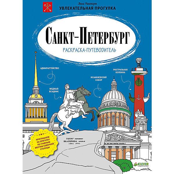 Раскраска-путеводитель Санкт-ПетербургРаскраски по номерам<br>Вокруг столько всего удивительного и интересного! Познакомить ребенка с занимательными фактами и разными красивыми местами Санкт-Петербурга поможет это издание. Книга очень красиво выглядит, внутри - путеводитель с разными маршрутами и рисунками для раскрашивания, поэтому издание станет отличным подарком. <br>Прогулки по маршрутам с этой книгой помогут не только весело провести время и загореться жаждой путешествий и открытий, издание подготовит ребенка к изучению истории и поможет привить интерес к знаниям. Также, раскрашивая картинки, ребенок будет развивать навыки рисования.<br><br>Дополнительная информация:<br><br>размер: 29 х 22 см;<br>страниц: 32;<br>мягкая обложка.<br><br>Раскраску-путеводитель Санкт-Петербург можно купить в нашем интернет-магазине.<br><br>Ширина мм: 290<br>Глубина мм: 220<br>Высота мм: 5<br>Вес г: 204<br>Возраст от месяцев: 84<br>Возраст до месяцев: 132<br>Пол: Унисекс<br>Возраст: Детский<br>SKU: 4976234