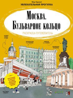 Clever Раскраска-путеводитель Москва, Бульварное кольцо