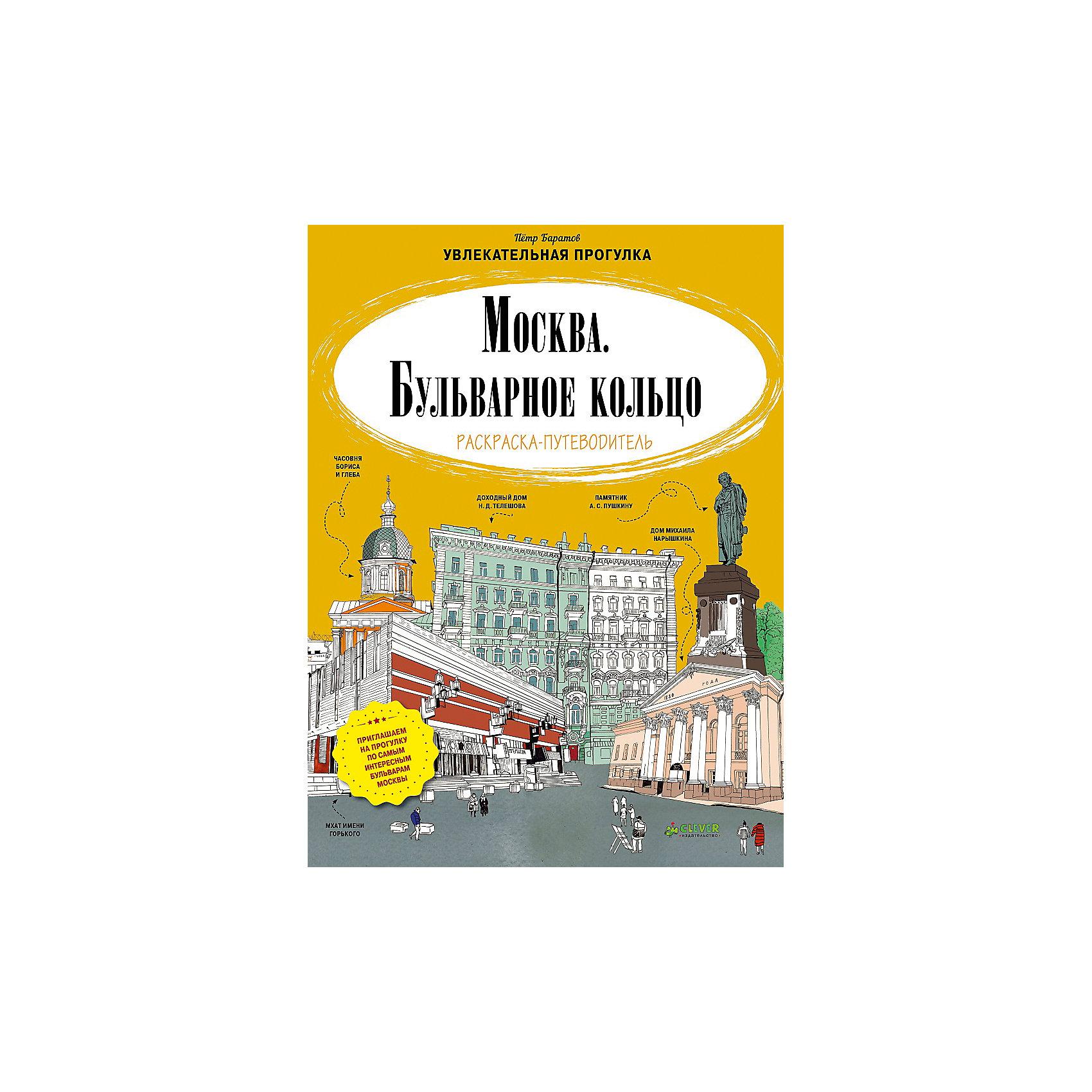 Раскраска-путеводитель Москва, Бульварное кольцоCLEVER (КЛЕВЕР)<br>В столице России можно посмотреть столько всего удивительного и интересного! Познакомить ребенка с занимательными фактами и разными красивыми местами Москвы поможет это издание. Книга очень красиво выглядит, внутри - путеводитель с разными маршрутами и рисунками для раскрашивания, поэтому издание станет отличным подарком. <br>Прогулки по маршрутам с этой книгой помогут не только весело провести время и загореться жаждой путешествий и открытий, издание подготовит ребенка к изучению истории и поможет привить интерес к знаниям. Также, раскрашивая картинки, ребенок будет развивать навыки рисования.<br><br>Дополнительная информация:<br><br>размер: 29 х 22 см;<br>страниц: 32;<br>мягкая обложка.<br><br>Раскраску-путеводитель Москва, Бульварное кольцо можно купить в нашем интернет-магазине.<br><br>Ширина мм: 290<br>Глубина мм: 220<br>Высота мм: 8<br>Вес г: 155<br>Возраст от месяцев: 84<br>Возраст до месяцев: 132<br>Пол: Унисекс<br>Возраст: Детский<br>SKU: 4976235
