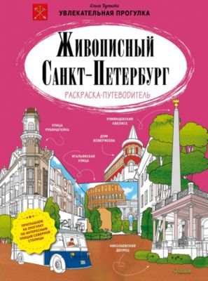 Clever Живописный Санкт-Петербург, О. Буткова