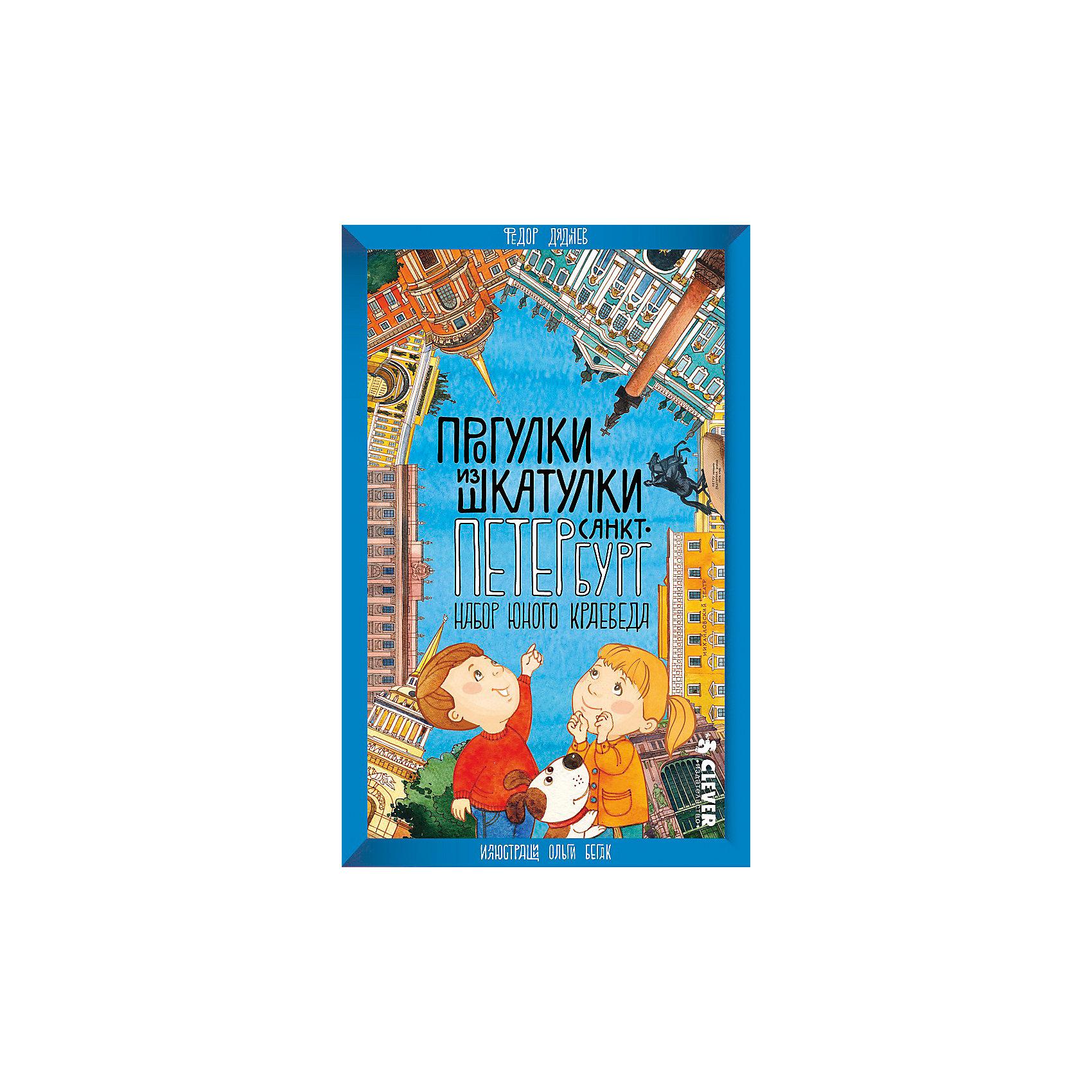 Набор юного краеведа Санкт-Петербург, прогулки из шкатулки, О. БегакCLEVER (КЛЕВЕР)<br>Вокруг столько всего удивительного и интересного! Познакомить ребенка с занимательными фактами и разными красивыми местами Санкт-Петербурга поможет это издание. Шкатулка-коробка очень красиво выглядит, внутри - карточки с яркими иллюстрациями и разными маршрутами, поэтому издание станет отличным подарком. В комплекте - шесть маршрутов, также есть увлекательные игры и задания!<br>Прогулки по маршрутам с этими книгами помогут не только весело провести время и загореться жаждой путешествий и открытий, издание подготовит ребенка к изучению истории и поможет привить интерес к знаниям. <br><br>Дополнительная информация:<br>размер: 12 x 18 х 6 см;<br>страниц: 90;<br>6 маршрутов.<br><br>Набор юного краеведа Санкт-Петербург, прогулки из шкатулки, О. Бегак можно купить в нашем интернет-магазине.<br><br>Ширина мм: 180<br>Глубина мм: 160<br>Высота мм: 60<br>Вес г: 500<br>Возраст от месяцев: 84<br>Возраст до месяцев: 132<br>Пол: Унисекс<br>Возраст: Детский<br>SKU: 4976242