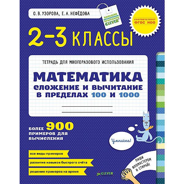 Математика 2-3 класс Сложение и вычитание в пределах 100 и 1000Пособия для обучения счёту<br>Эта тетрадь - отличное пособие для детей, которые продолжают изучать математику. Осваивать цифры и математические действия не всегда легко. Сделать это занятие интересным и легким поможет данная тетрадь. Здесь собраны задания, специально сформулированные для школьников этого возраста. Также есть странички для разгрузки - например, такие, где можно раскрашивать картинки. <br>В тетради знаменитые педагоги О.Узорова и Е.Нефёдова с помощью своей помогают детям отработать нужные навыки до автоматизма с помощью выполнения заданий на время. Тетрадь - многоразовая. В ней можно стереть написанное и использовать снова!<br><br>Дополнительная информация:<br><br>размер: 21 x 27 см;<br>страниц: 16;<br>ламинированные страницы.<br><br>Математика 2-3 класс Сложение и вычитание в пределах 100 и 1000 можно купить в нашем интернет-магазине.<br><br>Ширина мм: 270<br>Глубина мм: 210<br>Высота мм: 3<br>Вес г: 98<br>Возраст от месяцев: 84<br>Возраст до месяцев: 132<br>Пол: Унисекс<br>Возраст: Детский<br>SKU: 4976248