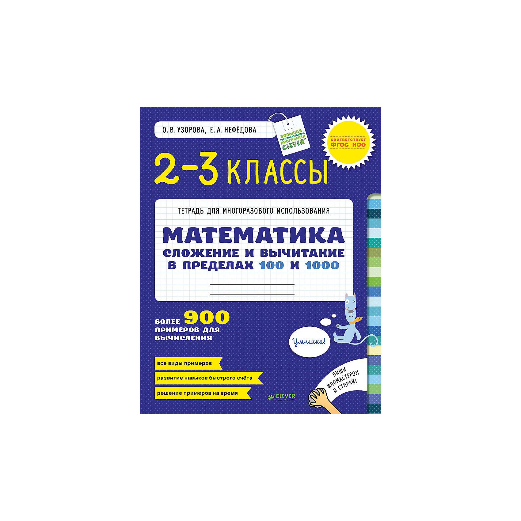 Математика 2-3 класс Сложение и вычитание в пределах 100 и 1000Обучение счету<br>Эта тетрадь - отличное пособие для детей, которые продолжают изучать математику. Осваивать цифры и математические действия не всегда легко. Сделать это занятие интересным и легким поможет данная тетрадь. Здесь собраны задания, специально сформулированные для школьников этого возраста. Также есть странички для разгрузки - например, такие, где можно раскрашивать картинки. <br>В тетради знаменитые педагоги О.Узорова и Е.Нефёдова с помощью своей помогают детям отработать нужные навыки до автоматизма с помощью выполнения заданий на время. Тетрадь - многоразовая. В ней можно стереть написанное и использовать снова!<br><br>Дополнительная информация:<br><br>размер: 21 x 27 см;<br>страниц: 16;<br>ламинированные страницы.<br><br>Математика 2-3 класс Сложение и вычитание в пределах 100 и 1000 можно купить в нашем интернет-магазине.<br><br>Ширина мм: 270<br>Глубина мм: 210<br>Высота мм: 3<br>Вес г: 98<br>Возраст от месяцев: 84<br>Возраст до месяцев: 132<br>Пол: Унисекс<br>Возраст: Детский<br>SKU: 4976248