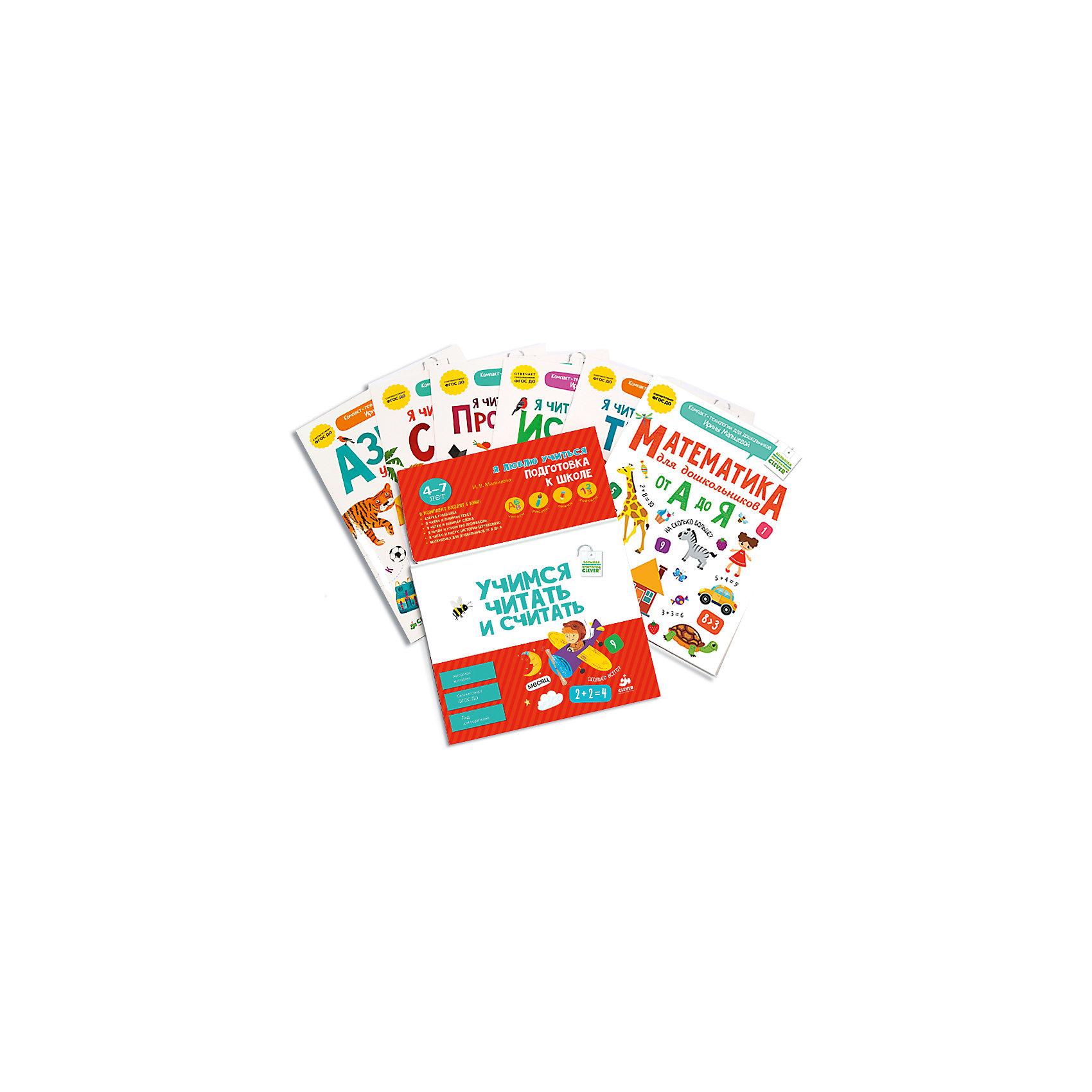 Clever Комплект Учимся читать и считать (6 книг), И. Мальцева clever книга математика занимательный тренажёр я уверенно считаю с 5 лет