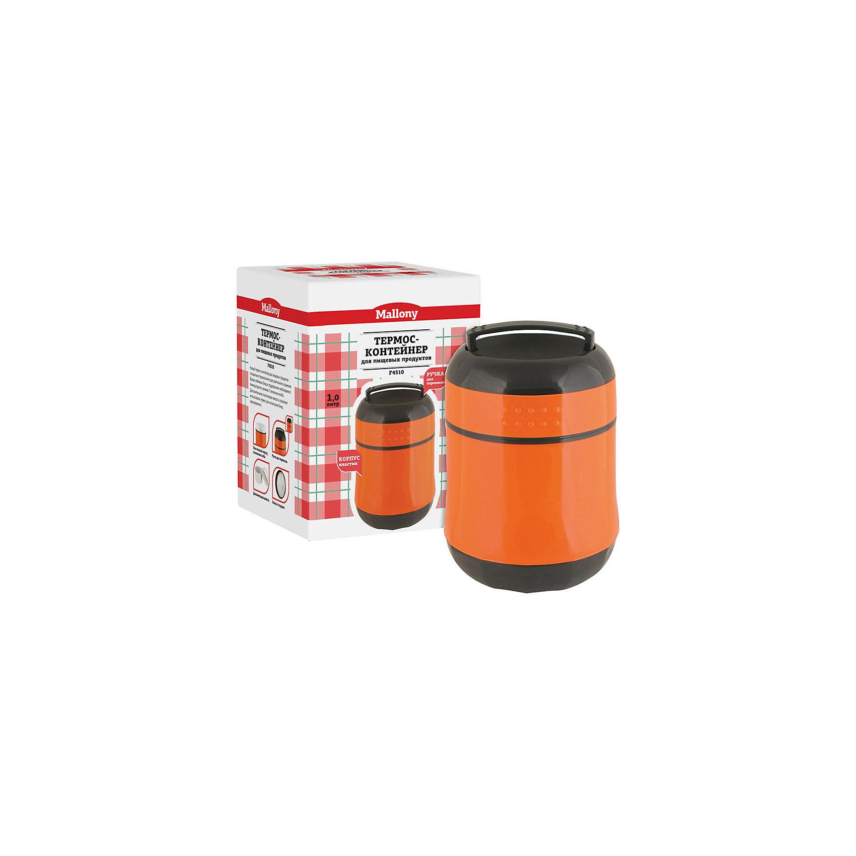 Термос F4510 1,0 л., стеклянная колба, широкое горло, MallonyТермосумки и термосы<br>Термос-контейнер для первых и вторых блюд хорошо держит температуру, еда долгое время остается горячей. Термос с широким горлышком, крышкой и ручкой для переноски.<br><br>Дополнительная информация:<br><br>Размер термоса: 19,5х15,5х15,5 см<br>Объем термоса: 1 л<br><br>Материал: <br>колба – стекло; <br>корпус – полипропилен с полиуретановыми вставками<br><br>Термос F4510 1,0 л., стеклянная колба, широкое горло, Mallony можно купить в нашем интернет-магазине.<br><br>Ширина мм: 148<br>Глубина мм: 148<br>Высота мм: 180<br>Вес г: 899<br>Возраст от месяцев: 6<br>Возраст до месяцев: 1080<br>Пол: Унисекс<br>Возраст: Детский<br>SKU: 4989847