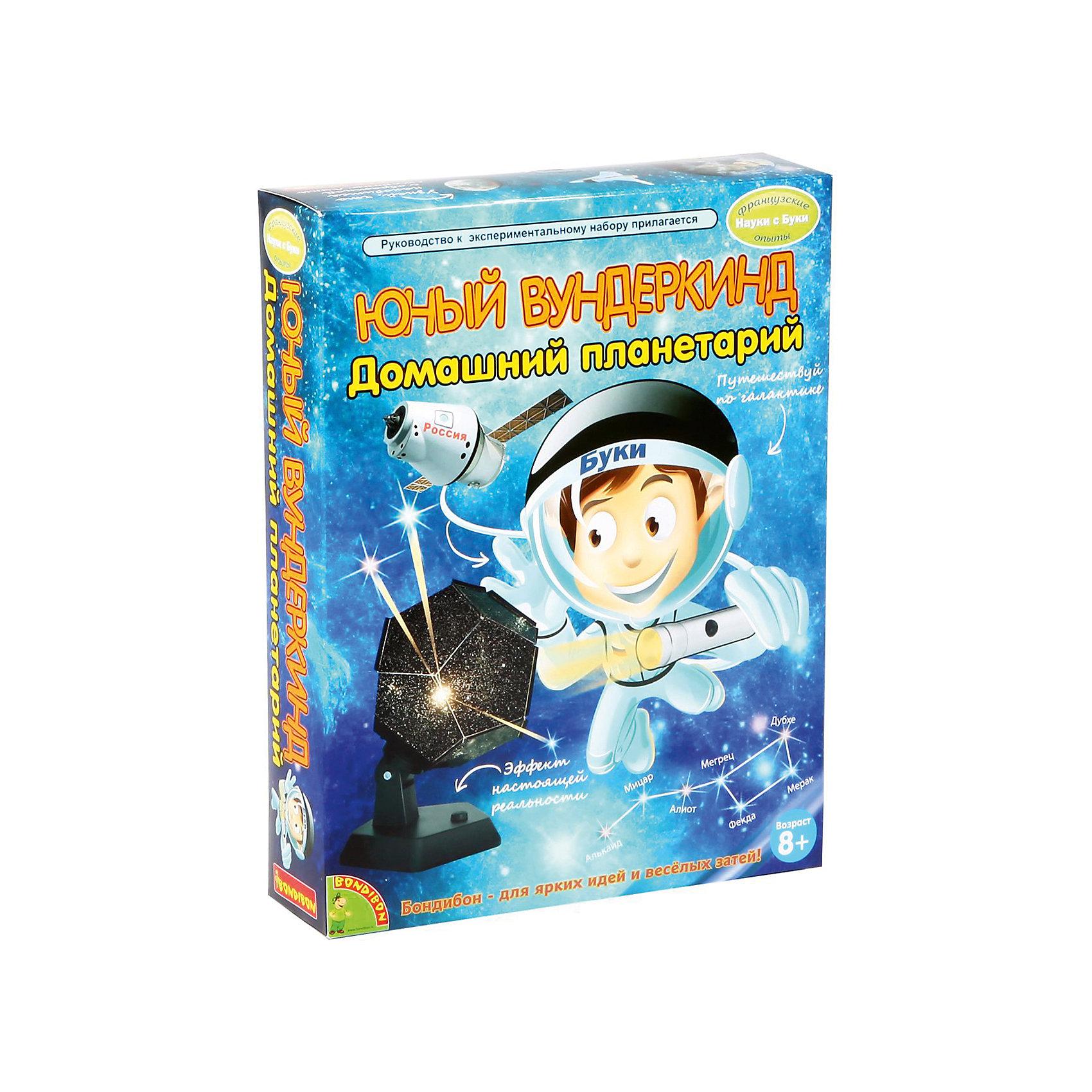 Bondibon Французские опыты Домашний планетарий