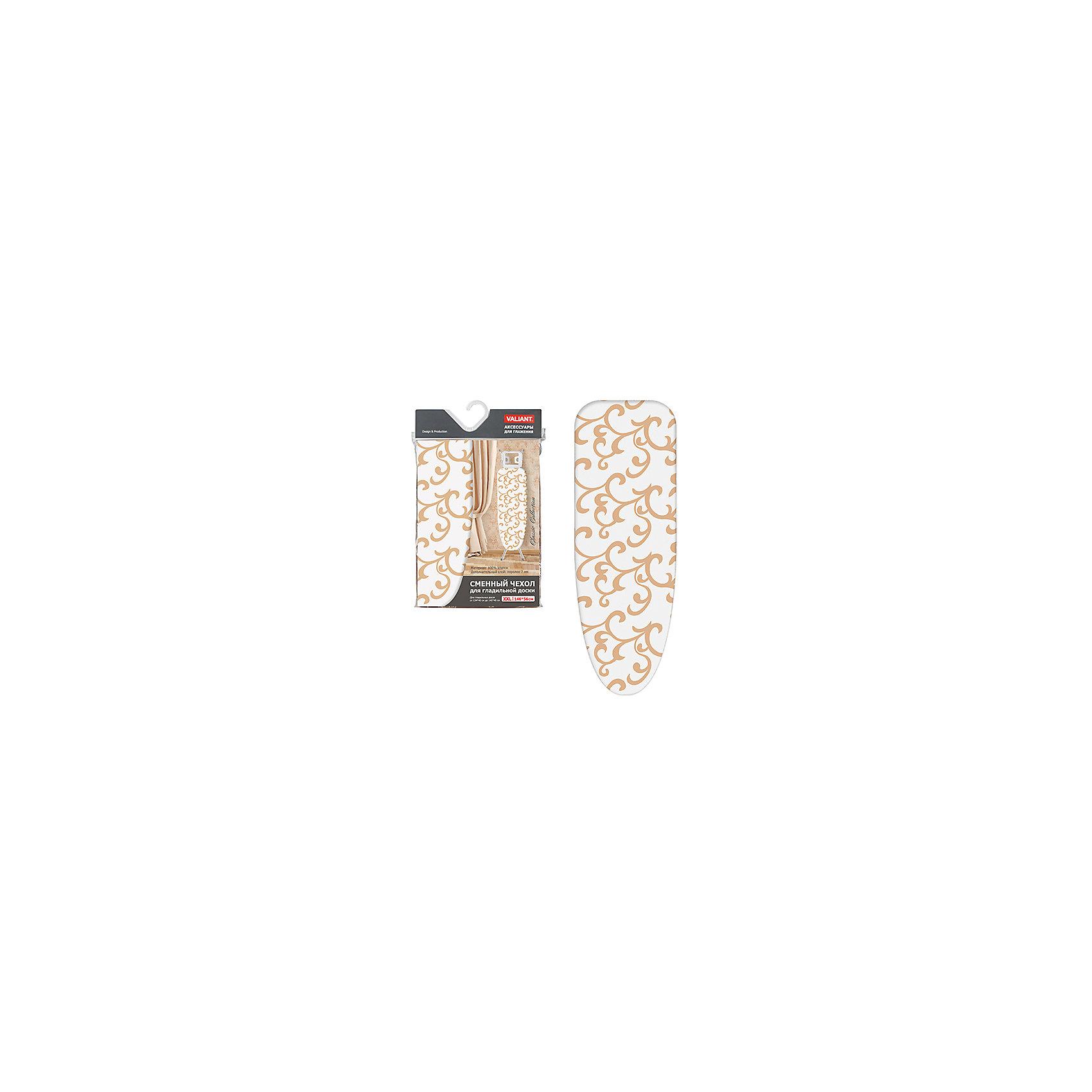Чехол для гладильной доски, 146*56 см, Valiant, бежевый