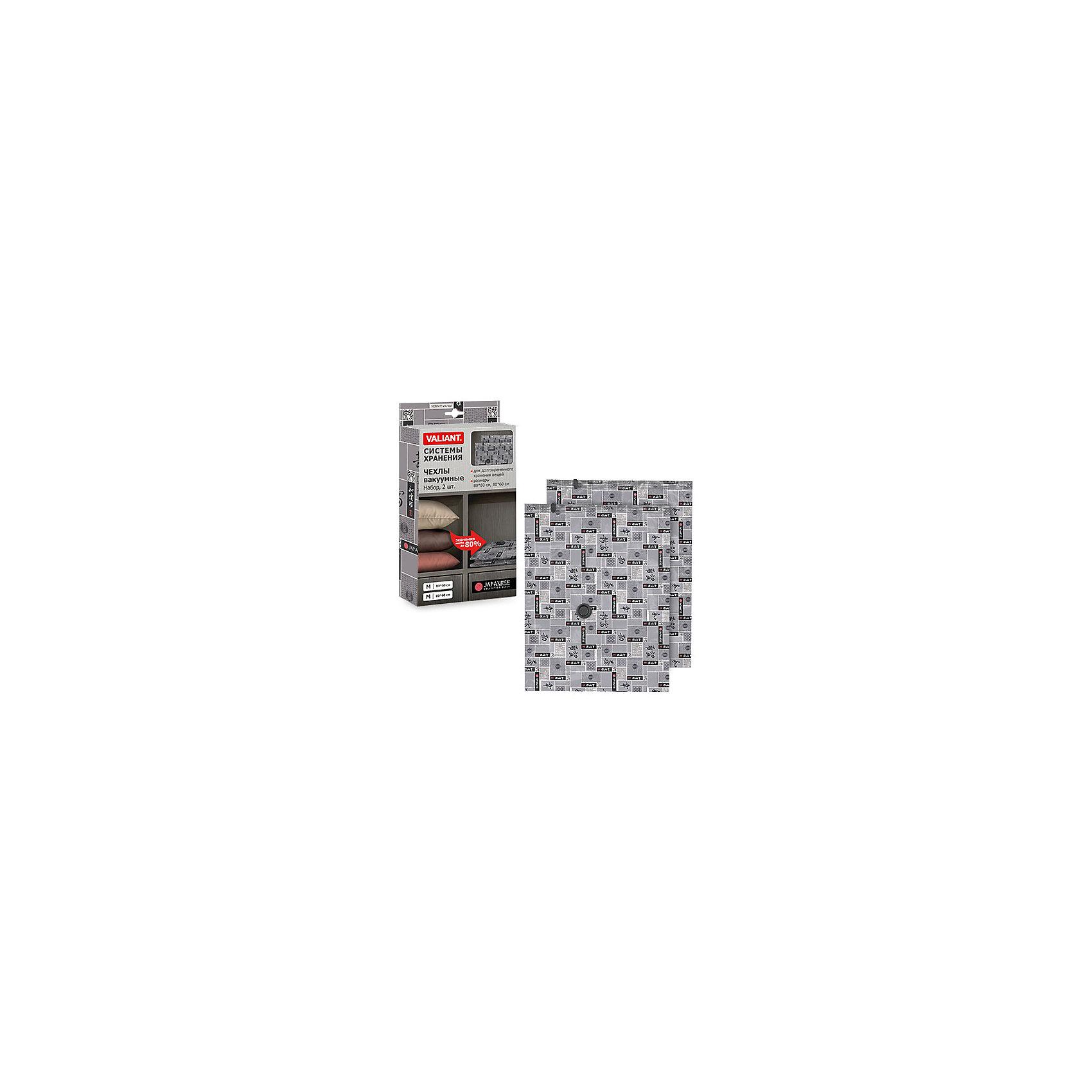 Набор чехлов с клапаном для вакуумного хранения, 2 шт, 80*60 см, JAPANESE BLACK, ValiantНабор чехлов с клапаном для вакуумного хранения, 2 шт, 80*60 см, JAPANESE BLACK, Valiant (Валиант)<br>Чехлы с клапаном для вакуумного хранения JAPANESE BLACK от Valiant (Валиант) разработаны специально для долговременного хранения и перевозки постельного белья, одежды, зимних вещей. Они отлично защитят ваши вещи от пыли, пятен, плесени, моли и других насекомых, а также от обесцвечивания, запахов и бактерий, и помогут надолго сохранить их безупречный вид. Чехлы изготовлены из высококачественных полимерных материалов. Упаковывать вещи в вакуумные чехлы можно с помощью пылесоса или портативного насоса. Вещи сжимаются в объеме на 80%, полностью сохраняя свое качество. Чехлы для вакуумного хранения JAPANESE BLACK от Valiant (Валиант) имеют лаконичный и сдержанный дизайн, напоминающий характер самурая, разработаны специально для тех, кто предпочитает строгие линии и неяркие практичные цвета. В принте использованы японские иероглифы богатство, удача, благодеяние, гармония, мир и согласие.<br><br>Дополнительная информация:<br><br>- В наборе: 2 шт.<br>- Размер: 80х60 см.<br>- Цвет: серый, черный<br><br>Набор чехлов с клапаном для вакуумного хранения, 2 шт, 80*60 см, JAPANESE BLACK, Valiant (Валиант) можно купить в нашем интернет-магазине.<br><br>Ширина мм: 150<br>Глубина мм: 40<br>Высота мм: 275<br>Вес г: 277<br>Возраст от месяцев: 36<br>Возраст до месяцев: 1080<br>Пол: Унисекс<br>Возраст: Детский<br>SKU: 4993444