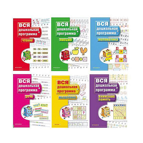 Комплект Вся дошкольная программаГотовимся к школе<br>Комплект Вся школьная программа - изготовлен специально для дошкольников. В учебный комплект вошли 6 пособий: внимание, мышление, речь, чтение, письмо и математика. Данный комплект пособий эффективно подготовит ребенка к школе, даст ему много полезной информации. В них очень много интересных и развивающих заданий, которые помогут малышу накопить хороший багаж знаний. С курсом пособий этой серии можно заниматься ежедневно и не бояться того, что ребенку может все быстро надоесть. Потому что приготовленные задания в книге очень интересные и увлекательные, также обладают легким слогом. Полезный и развивающий комплект Вся дошкольная программа быстро и качественно поможет развить у ребенка грамотную речь, правильный счет, быстрое чтение, сконцентрировать внимание, поспособствует развитию его логического мышления.<br><br> Дополнительная информация:<br><br>- пол: для мальчиков и девочек<br>- комплект: 6 книг.<br>- материал: бумага.<br>- количество страниц: 72.<br>- размер 1 книги: 25.5 * 19.5 * 0.4 см.<br>- иллюстрации: черно-белые.<br>- тип обложки: мягкий.<br>- автор: Гаврина С. Е.<br>- страна обладатель бренда: Россия.<br><br>Комплект Вся дошкольная программа можно купить в нашем интернет-магазине<br><br>Ширина мм: 255<br>Глубина мм: 200<br>Высота мм: 25<br>Вес г: 890<br>Возраст от месяцев: 60<br>Возраст до месяцев: 84<br>Пол: Унисекс<br>Возраст: Детский<br>SKU: 4993487