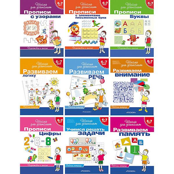 Комплект Школа для дошколятШкола для дошколят<br>Серия Школа для дошколят, созданная квалифицированными педагогами и детскими психологами, очень популярна в дошкольных общеобразовательных учреждениях, на курсах подготовки к школе и в начальных классах. Уникальная методика, используемая в пособиях, способствует развитию навыков, необходимых будущему первокласснику. Каждая из книг посвящена определенной теме: тренировка речи, памяти, обучение грамоте, чтению и навыкам счета.<br>В комплект №2 входят прописи и рабочие тетради, рассчитанные для детей 6-7 лет: <br>1) Прописи с узорами, 16 стр. 2) Прописи с элементами письменных букв, 16 стр. 3) Прописи. Буквы, 16 стр. 4) Прописи. Цифры, 16 стр. 5) Учимся логически мыслить (6-7 лет), 24 стр. 6) Развиваем речь (4 кр.), 24 стр. 7) Развиваем внимание (раб. тетрадь), 24 стр. 8) Развиваем память (раб. тетрадь), 24 стр. 9) Учимся решать задачи (раб. тетрадь), 24 стр.<br><br> Дополнительная информация:<br><br>- издательство: Росмэн.<br>- тип обложки: мягкий переплет.<br>- оформление: картонный футляр.<br>- иллюстрации: черно-белые.<br>- год издания: 2015.<br>- кол-во страниц: 152.<br>- серия: Школа Для Дошколят.<br><br>Серию Школа для дошколят можно купить в нашем интернет-магазине<br>Ширина мм: 255; Глубина мм: 195; Высота мм: 12; Вес г: 380; Возраст от месяцев: 60; Возраст до месяцев: 84; Пол: Унисекс; Возраст: Детский; SKU: 4993488;