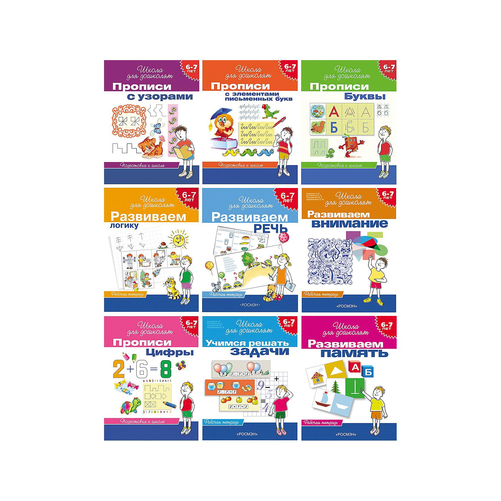 Комплект Школа для дошколятРосмэн<br>Серия Школа для дошколят, созданная квалифицированными педагогами и детскими психологами, очень популярна в дошкольных общеобразовательных учреждениях, на курсах подготовки к школе и в начальных классах. Уникальная методика, используемая в пособиях, способствует развитию навыков, необходимых будущему первокласснику. Каждая из книг посвящена определенной теме: тренировка речи, памяти, обучение грамоте, чтению и навыкам счета.<br>В комплект №2 входят прописи и рабочие тетради, рассчитанные для детей 6-7 лет: <br>1) Прописи с узорами, 16 стр. 2) Прописи с элементами письменных букв, 16 стр. 3) Прописи. Буквы, 16 стр. 4) Прописи. Цифры, 16 стр. 5) Учимся логически мыслить (6-7 лет), 24 стр. 6) Развиваем речь (4 кр.), 24 стр. 7) Развиваем внимание (раб. тетрадь), 24 стр. 8) Развиваем память (раб. тетрадь), 24 стр. 9) Учимся решать задачи (раб. тетрадь), 24 стр.<br><br> Дополнительная информация:<br><br>- издательство: Росмэн.<br>- тип обложки: мягкий переплет.<br>- оформление: картонный футляр.<br>- иллюстрации: черно-белые.<br>- год издания: 2015.<br>- кол-во страниц: 152.<br>- серия: Школа Для Дошколят.<br><br>Серию Школа для дошколят можно купить в нашем интернет-магазине<br><br>Ширина мм: 255<br>Глубина мм: 195<br>Высота мм: 12<br>Вес г: 380<br>Возраст от месяцев: 60<br>Возраст до месяцев: 84<br>Пол: Унисекс<br>Возраст: Детский<br>SKU: 4993488