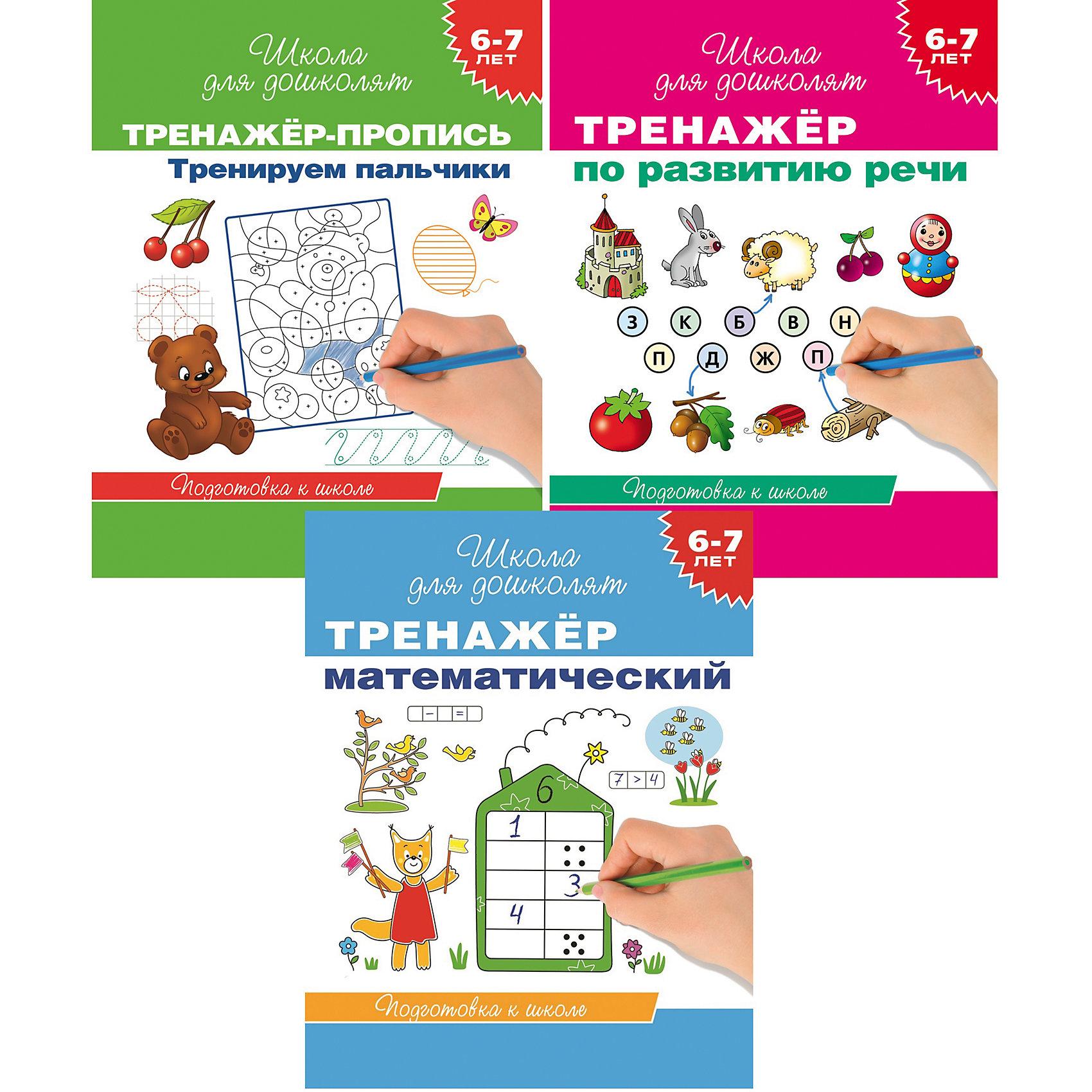 Комплект Школа для дошколят, ТренажерыСерия Школа для дошколят популярна в дошкольных общеобразовательных учреждениях, на курсах подготовки к школе, в начальных классах школы. Авторы книг - квалифицированные педагоги и детские психологи. Комплект Тренажеры можно использовать, как на групповых занятиях в детских садах и в начальной школе, так и для индивидуальной работы с детьми.<br><br>В комплект «Тренажеры» входит: <br><br>1) Тренажер-пропись, предназначенный для подготовки к письму. В книге представлены графические упражнения по ориентировке руки на бумаге, дорисовке, обводке, штриховке и раскрашиванию (64 стр.). <br>2) Тренажер, ориентированный на  развитие фонематического слуха, формирование грамматического строя речи, обогащение словарного запаса, развитие связной речи (96 стр.). <br>3) Тренажер, знакомящий с цифрами, числами и геометрическими фигурами, помогающий освоить прямой и обратный счет в пределах 20, познакомиться со счетом до 100 десятками, научиться складывать, вычитать, решать несложные примеры и задачи (96 стр.).<br><br> Дополнительная информация:<br><br>- размеры: ширина: 19.5 *25.5см<br>- жанры: развитие общих способностей<br>- комплектация: книга<br>- цвет: голубой, светло-коричневый, темно-бежевый<br>- состав: бумага<br>- страна бренда: Россия<br>- страна производитель: Россия<br><br>Комплект Школа для дошколят, Тренажеры можно купить в нашем интернет-магазине<br><br>Ширина мм: 255<br>Глубина мм: 195<br>Высота мм: 14<br>Вес г: 502<br>Возраст от месяцев: 60<br>Возраст до месяцев: 84<br>Пол: Унисекс<br>Возраст: Детский<br>SKU: 4993490