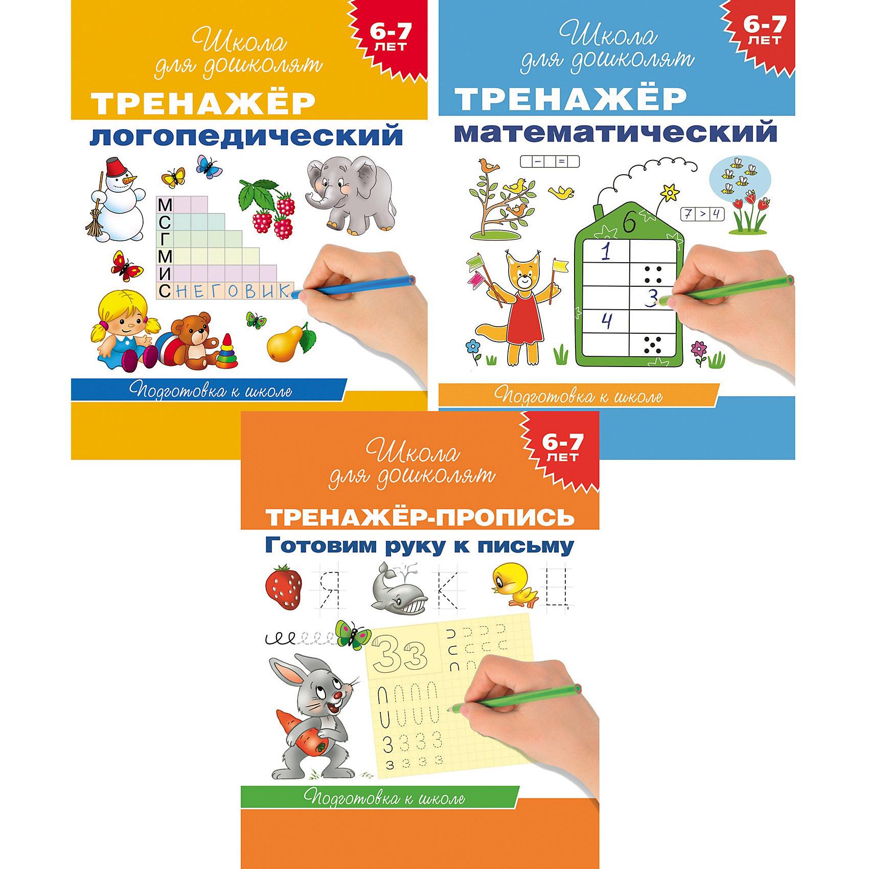 Комплект Школа для дошколят, ТренажерыРосмэн<br>Серия Школа для дошколят Тренажеры популярна в дошкольных общеобразовательных учреждениях, на курсах подготовки к школе и в начальных классах. Авторы книг - квалифицированные педагоги и детские психологи. Книги можно использовать как на групповых занятиях в детских садах и в начальной школе, так и для индивидуальной работы с детьми. В комплект Тренажеры входит: 1) Тренажер-пропись, в котором представлены графические упражнения по ориентировке руки на листе бумаги, дорисовке, обводке, штриховке, раскрашиванию, обучению написанию печатных букв. 2) Тренажер логопедический, направленный на формирование правильной дикции, который поможет закрепить и автоматизировать в речи поставленные звуки. 3) Тренажер математический, с помощью которого ребенок познакомится с цифрами, числами и геометрическими фигурами, освоит прямой и обратный счет в пределах 20, познакомится со счетом до 100 десятками, научится складывать, вычитать, решать несложные примеры и задачи.<br><br> Дополнительная информация:<br><br>- жанры: развитие общих способностей<br>- цвет: голубой, светло-коричневый, темно-бежевый<br>- состав: бумага<br>- габариты предметов:  19.5 *25.5 см<br>- комплектация: книга<br>- страна бренда: Россия<br>- страна производитель: Россия<br><br>Комплект Школа для дошколят Тренажеры можно купить в нашем интернет-магазине<br><br>Ширина мм: 200<br>Глубина мм: 80<br>Высота мм: 300<br>Вес г: 500<br>Возраст от месяцев: 60<br>Возраст до месяцев: 84<br>Пол: Унисекс<br>Возраст: Детский<br>SKU: 4993491