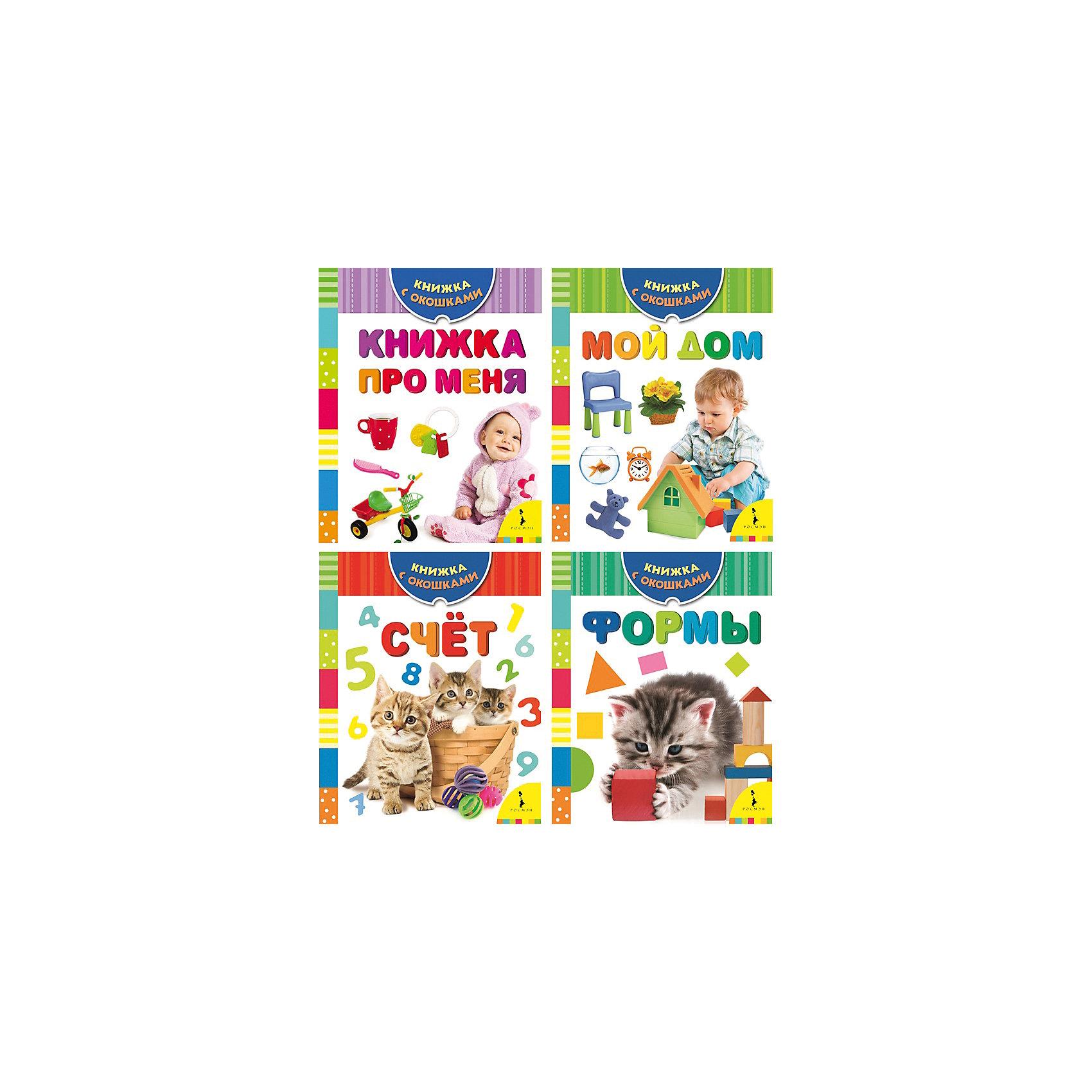 Комплект из 4 книг с окошкамиРазвивающая книжка с окошками Про меня расскажет малышу об окружающем мире. Яркие и красочные иллюстрации развивают зрительное восприятие. На каждой страничке книжки ребенок найдет знакомые предметы, игрушки и вещи. Кроме картинок в книжке есть интересные вопросы, ответы на которые прячутся в открывающихся окошках. Книжка формирует навыки логического мышления и расширяет кругозор ребенка.<br><br>Книжка Счет выполнена из качественного картона, картинки этой развивающей книжки - цветные. На картинках изображены животные, фрукты, игрушки, насекомые и другие предметы. Книжка предлагает ребенку самостоятельно решать простые задачки, ориентируясь на картинки. Например, на картинке, где 8 груш, есть надпись с этим числом. А где 8 чашек - окошко, открыв которое ребенок может себя проверить, ведь там - надпись с правильным ответом. Книжка учит ребенка счету в процессе игры.<br> Книжка-игрушка Формы содержит 8 плотных картонных страничек с различными фотографиями, под которыми и размещаются вопросы. А вот ответы на задания спрятаны в секретных окошках, в которые при необходимости можно заглянуть. Таким образом, малыш будет развивать своё мышление и с интересом проводить время. Серия Книжка с окошками предназначена для детей от двух лет.<br>В книжке-игрушке Мой дом содержатся интересные и  красочные собрания забавных заданий и несложных вопросов о домашних предметах, на которые предстоит ответить малышу. Книга состоит из  8 плотных картонных страничек с различными фотографиями, под которыми и размещаются вопросы. А вот ответы на задания спрятаны в секретных окошках, в которые при необходимости можно заглянуть. Таким образом, малыш будет развивать своё мышление и с интересом проводить время. <br><br> Дополнительная информация:<br><br>- возраст: от 3 лет<br>- пол: для мальчиков и девочек<br>- материал: картон, бумага.<br>- количество страниц: 8.<br>- размер книжки: 22 * 18 * 0.7 см.<br>- тип обложки: твердый.<br>- иллюстрации: цветные. <br>- бренд: Р