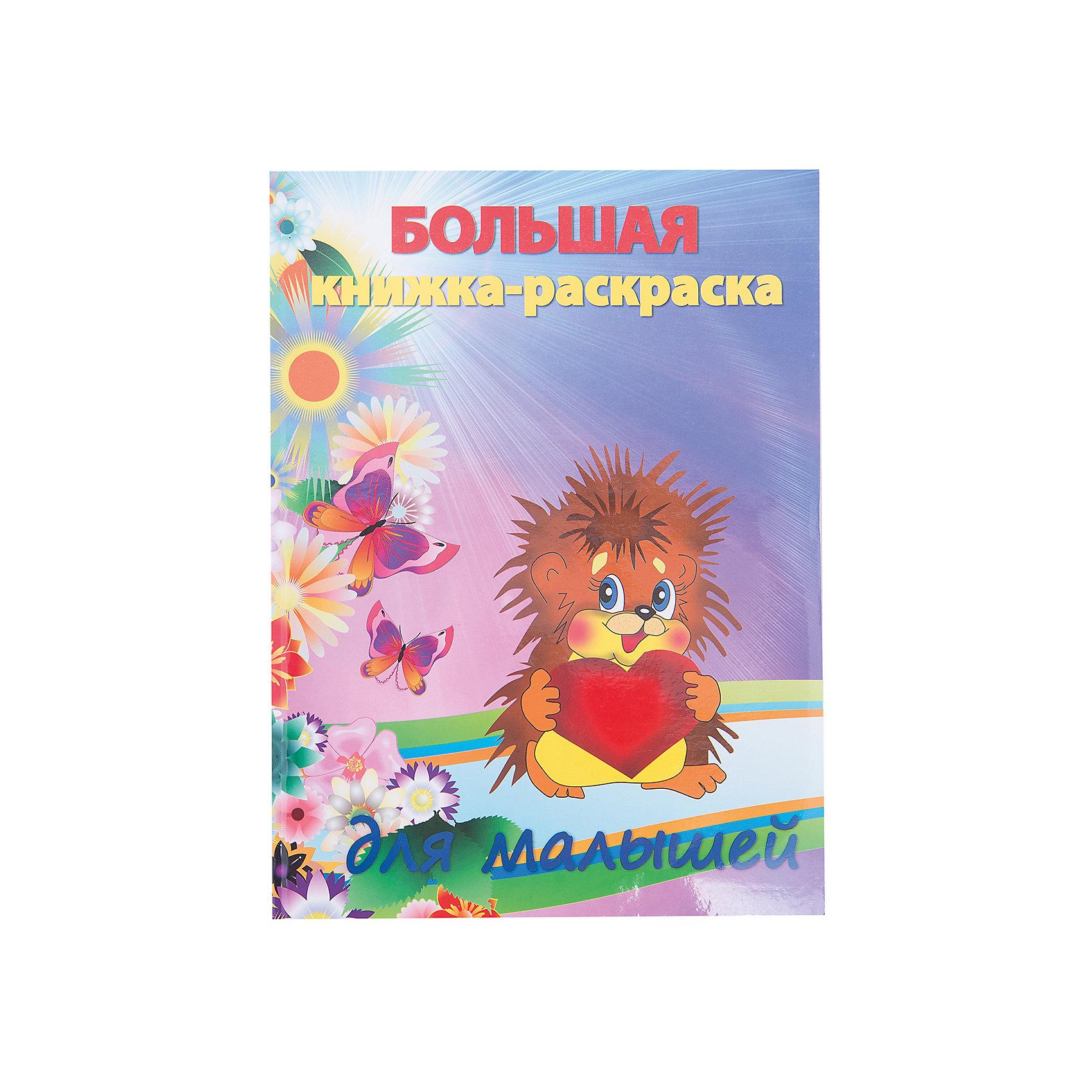 Большая книжка-раскраска для малышей А4, 96 страниц