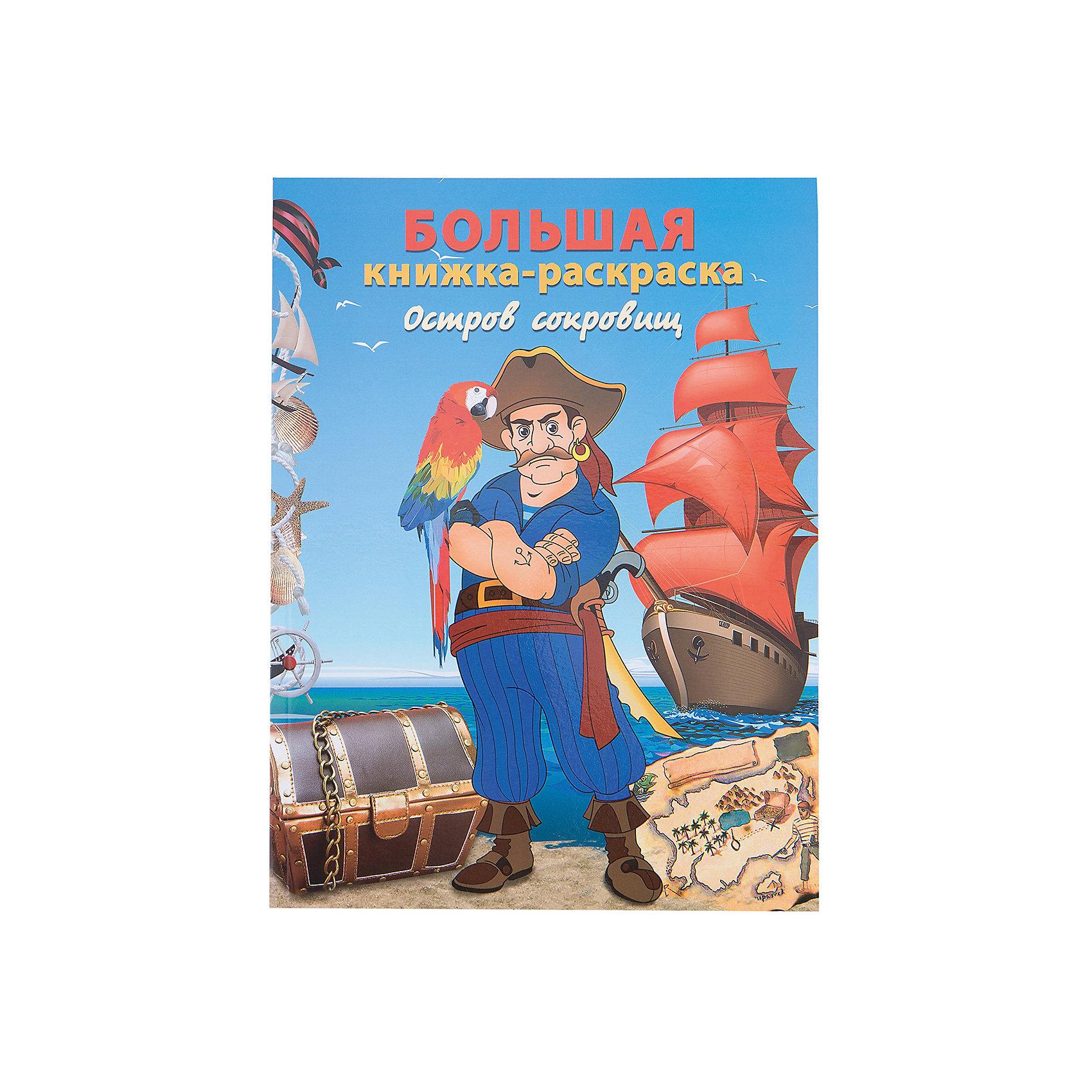 Schreiber Большая книжка-раскраска Остров сокровищ А4, 96 страниц раскраска сиреневый остров 4d