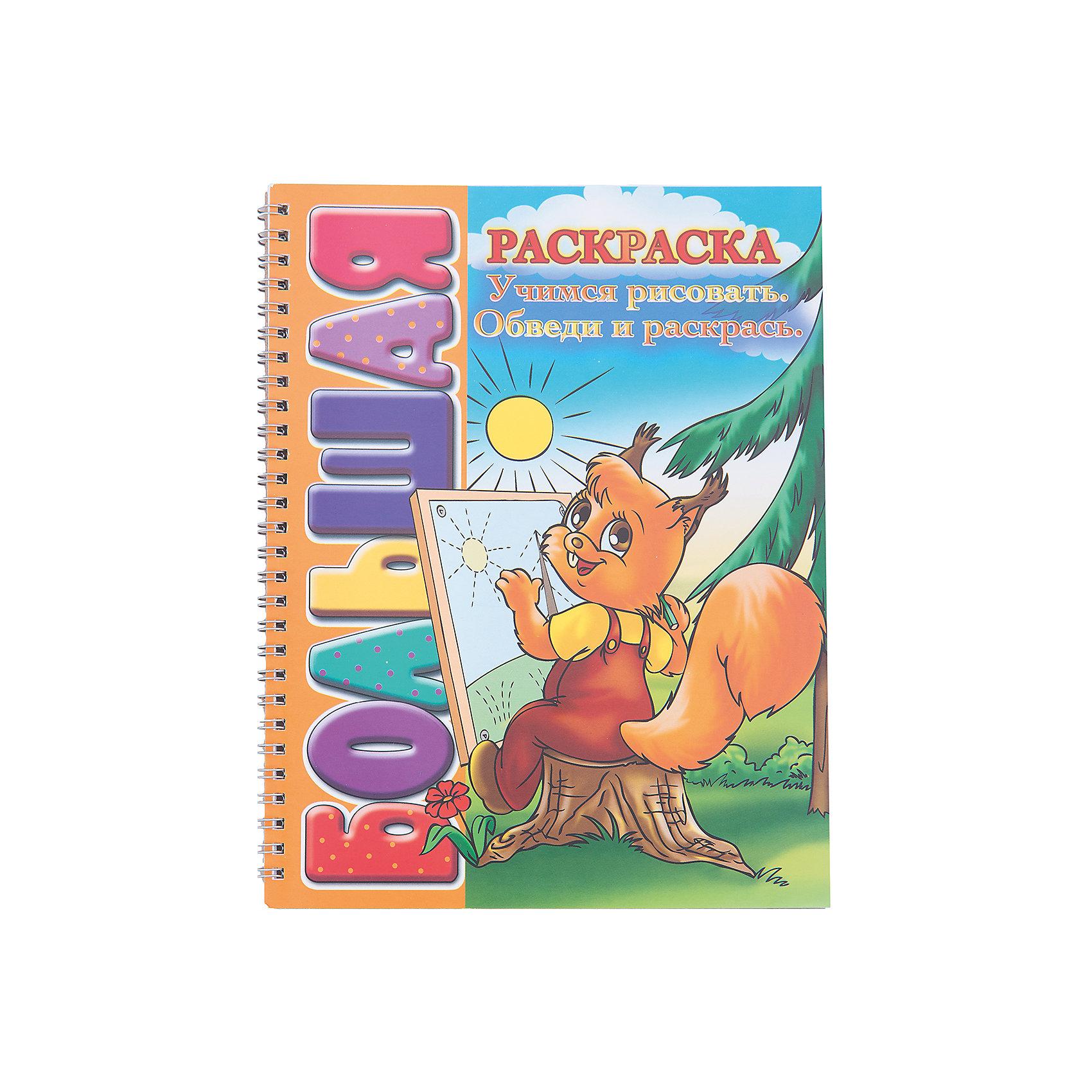 Раскраска Учимся рисовать: обведи и раскрась, 40 страницУчиться рисовать можно в очень интересной форме! Книжки-раскраски - это отличный вариант подарка ребенку, который одновременно и развлечет его, и позволит ему развивать важные навыки. Эта раскраска создана для детей, осваивающих навыки рисования.<br>Раскрашивание картинок в этом издании способствует развитию у малышей мелкой моторики, цветовосприятия, художественного вкуса, внимания и воображения. Раскраска отличается удобным форматом, а также отличным качеством печати и бумаги. <br><br>Дополнительная информация:<br><br>формат: А4;<br>офсетная печать;<br>страниц: 40.<br><br>Раскраску Учимся рисовать: обведи и раскрась, 40 страниц можно купить в нашем магазине.<br><br>Ширина мм: 100<br>Глубина мм: 100<br>Высота мм: 10<br>Вес г: 50<br>Возраст от месяцев: 36<br>Возраст до месяцев: 120<br>Пол: Унисекс<br>Возраст: Детский<br>SKU: 4993586