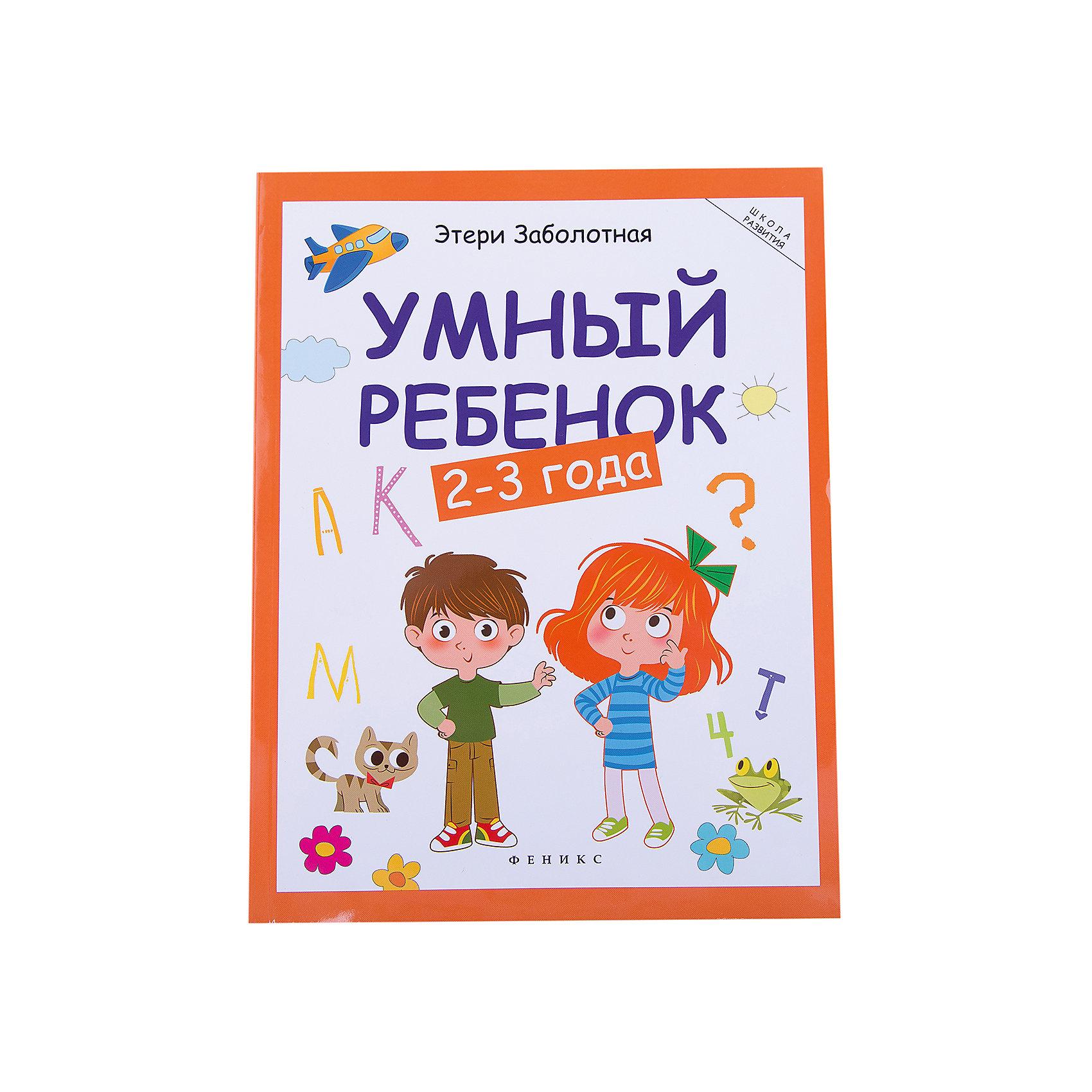 Умный ребенок: 2-3 годаТесты и задания<br>Умный ребенок: 2-3 года – это красочная книга, представляющий собой цикл занятий с игровыми иллюстрированными заданиями для малышей.<br>В книге содержится множество заданий для малышей от 2 до 3 лет. Задания охватывают самые разные области: знакомство с животными и их детенышами, геометрическими формами, цветами, буквами, цифрами, понятиями большой - маленький, высокий - низкий. Также есть упражнения на внимательность (найди такой же предмет, покажи два одинаковых предмета и другие). В некоторых заданиях нужно использовать карандаши: обвести рисунок по контуру, провести линию, раскрасить. Все задания и упражнения даны в игровой форме. Серия книг Умный ребенок представляет собой комплексную программу умственного развития ребенка от 2 до 6 лет и содержит 4 пособия. Обучаясь по данной программе, ребенок получит раннее, всестороннее развитие интеллекта и приобретет необходимые знания, умения и навыки для успешного обучения в школе.<br><br>Дополнительная информация:<br><br>- Автор: Заболотная Этери Николаевна<br>- Художник: Сытько Светлана<br>- Редактор: Бахметова Юлия<br>- Издательство: Феникс-Премьер<br>- Серия: Школа развития<br>- Тип обложки: мягкий переплет (крепление скрепкой или клеем)<br>- Иллюстрации: цветные<br>- Количество страниц: 128 (офсет)<br>- Размер: 260x203x8 мм.<br>- Вес: 368 гр.<br><br>Книга «Умный ребенок: 2-3 года» - это издание, предназначенное для педагогов дошкольных учреждений, воспитателей, гувернёров, а также для индивидуальных занятий родителей с детьми.<br><br>Книгу «Умный ребенок: 2-3 года» можно купить в нашем интернет-магазине.<br><br>Ширина мм: 199<br>Глубина мм: 9<br>Высота мм: 260<br>Вес г: 370<br>Возраст от месяцев: 24<br>Возраст до месяцев: 36<br>Пол: Унисекс<br>Возраст: Детский<br>SKU: 4994797