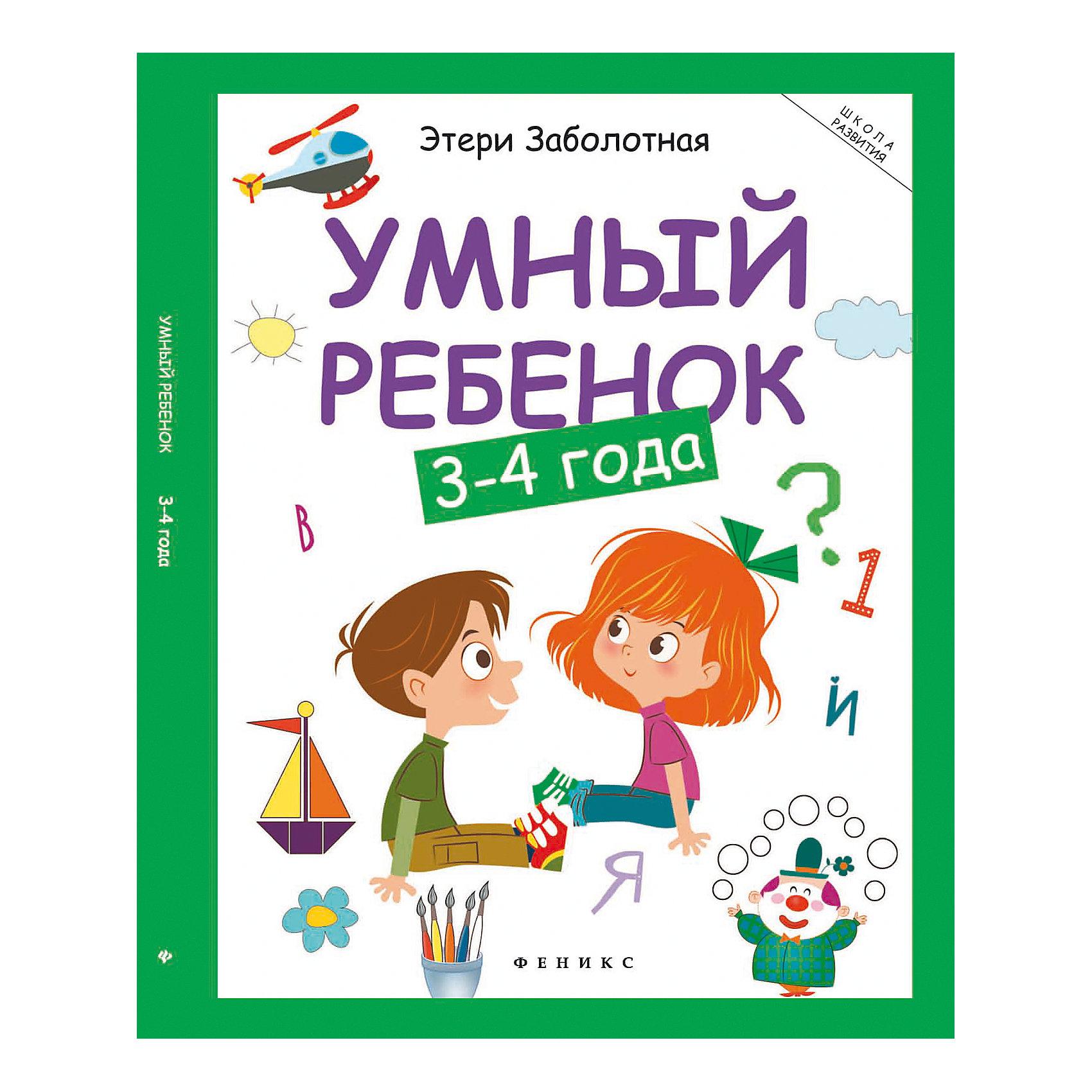 Умный ребенок: 3-4 годаУмный ребенок: 3-4 года – это красочная книга, представляющий собой цикл занятий с игровыми иллюстрированными заданиями для малышей.<br>В книге содержится множество заданий для малышей от 3 до 4 лет. Задания охватывают самые разные области: изучение цифр и счета, букв. Есть упражнения на внимательность (найти различия, найди ошибку). Логические задачи: найди лишнее, продолжи последовательность. В некоторых заданиях нужно использовать карандаши: обвести рисунок по контуру, дорисовать рисунок. Все задания и упражнения даны в игровой форме. Серия книг Умный ребенок представляет собой комплексную программу умственного развития ребенка от 2 до 6 лет и содержит 4 пособия. Обучаясь по данной программе, ребенок получит раннее, всестороннее развитие интеллекта и приобретет необходимые знания, умения и навыки для успешного обучения в школе.<br><br>Дополнительная информация:<br><br>- Автор: Заболотная Этери Николаевна<br>- Художник: Сытько Светлана<br>- Редактор: Бахметова Юлия<br>- Издательство: Феникс-Премьер<br>- Серия: Школа развития<br>- Тип обложки: мягкий переплет (крепление скрепкой или клеем)<br>- Иллюстрации: цветные<br>- Количество страниц: 128 (офсет)<br>- Размер: 260x200x11 мм.<br>- Вес: 450 гр.<br><br>Книга «Умный ребенок: 3-4 года» - это издание, предназначенное для педагогов дошкольных учреждений, воспитателей, гувернёров, а также для индивидуальных занятий родителей с детьми.<br><br>Книгу «Умный ребенок: 3-4 года» можно купить в нашем интернет-магазине.<br><br>Ширина мм: 204<br>Глубина мм: 8<br>Высота мм: 259<br>Вес г: 373<br>Возраст от месяцев: 36<br>Возраст до месяцев: 48<br>Пол: Унисекс<br>Возраст: Детский<br>SKU: 4994798