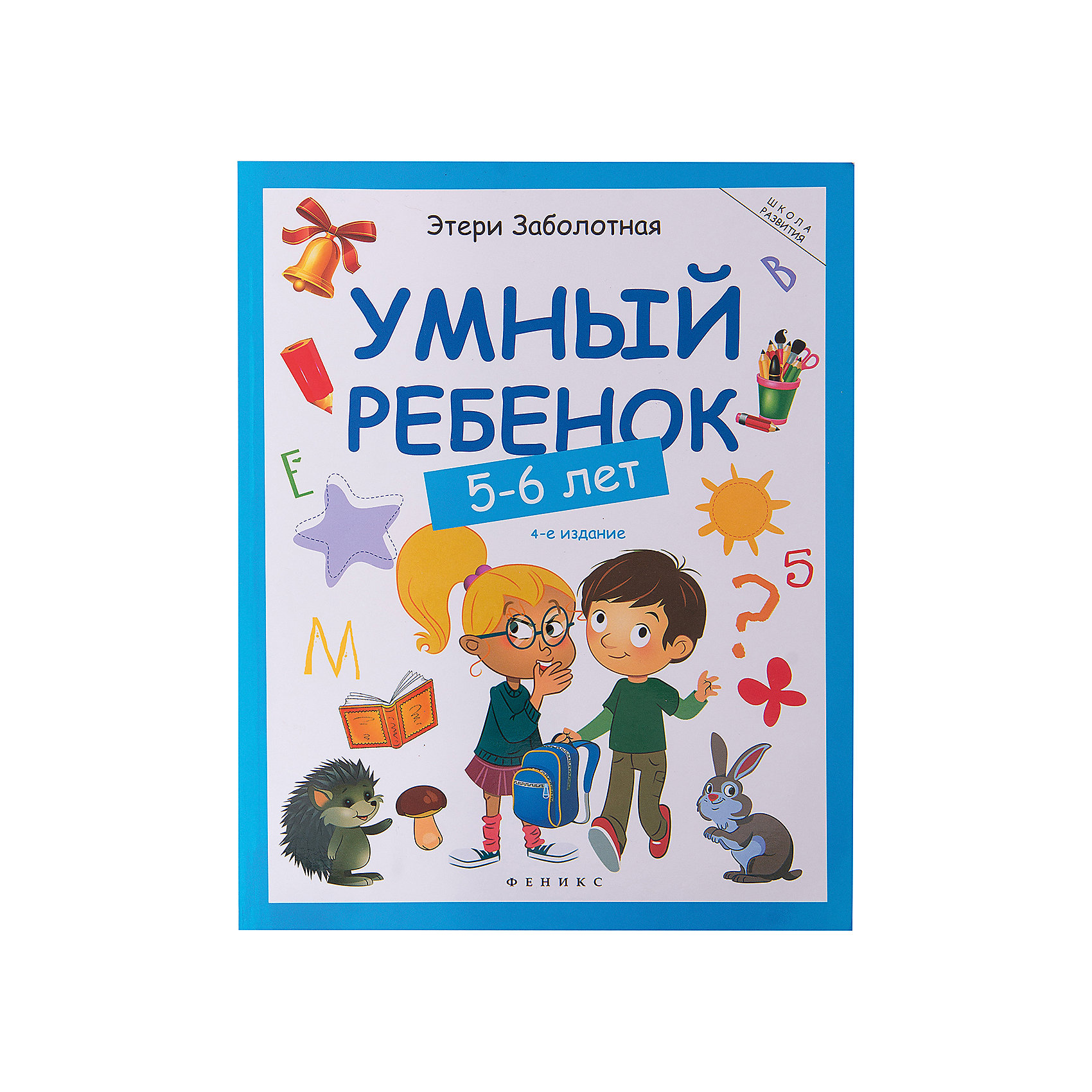 Умный ребенок: 5-6 летТесты и задания<br>Умный ребенок: 5-6 лет – это красочная книга, представляющий собой цикл занятий с игровыми иллюстрированными заданиями для детей.<br>В книге содержится множество заданий для детей от 5 до 6 лет. Задания охватывают самые разные области: на развитие внимания, мелкой моторики (обведи, дорисуй), логические задачи, загадки, на развитие речи (пересказы, ответы на вопросы). Все задания и упражнения даны в игровой форме. Серия книг Умный ребенок представляет собой комплексную программу умственного развития ребенка от 2 до 6 лет и содержит 4 пособия. Обучаясь по данной программе, ребенок получит раннее, всестороннее развитие интеллекта и приобретет необходимые знания, умения и навыки для успешного обучения в школе.<br><br>Дополнительная информация:<br><br>- Автор: Заболотная Этери Николаевна<br>- Художник: Сытько Светлана<br>- Редактор: Бахметова Юлия<br>- Издательство: Феникс-Премьер<br>- Серия: Школа развития<br>- Тип обложки: мягкий переплет (крепление скрепкой или клеем)<br>- Иллюстрации: цветные<br>- Количество страниц: 128 (офсет)<br>- Размер: 262x200x10 мм.<br>- Вес: 432 гр.<br><br>Книга «Умный ребенок: 5-6 лет» - это издание, предназначенное для педагогов дошкольных учреждений, воспитателей, гувернёров, а также для индивидуальных занятий родителей с детьми.<br><br>Книгу «Умный ребенок: 5-6 лет» можно купить в нашем интернет-магазине.<br><br>Ширина мм: 204<br>Глубина мм: 8<br>Высота мм: 259<br>Вес г: 373<br>Возраст от месяцев: 60<br>Возраст до месяцев: 72<br>Пол: Унисекс<br>Возраст: Детский<br>SKU: 4994800