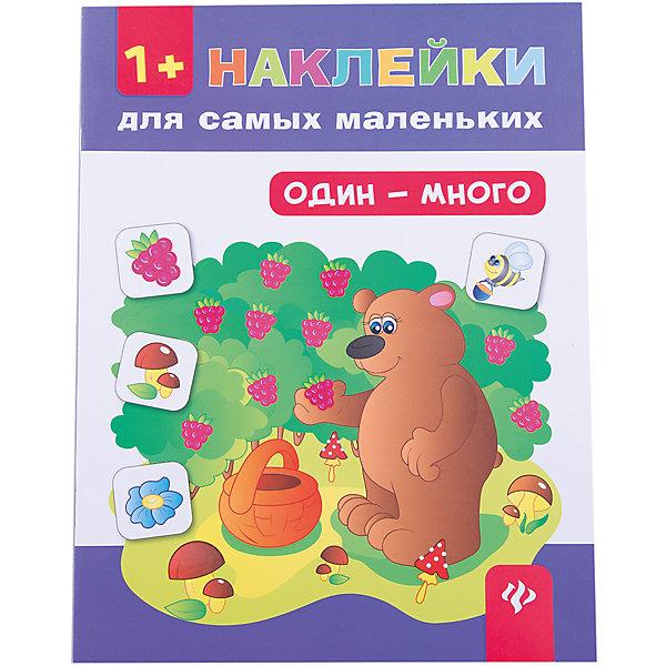 Один - многоКниги для развития мышления<br>Характеристики товара: <br><br>• ISBN: 978-5-222-24782-2; <br>• возраст: от 1 года;<br>• формат: 84*108/16; <br>• бумага: мелованная; <br>• иллюстрации: цветные; <br>• серия: Наклейки для самых маленьких;<br>• издательство: Феникс; <br>• автор: Ткаченко Ю. А.;<br>• художник: Егорова Т. С.;<br>• редактор: Ткаченко Ю. А., Привезенцева Н. С.;<br>• количество страниц: 8; <br>• размер: 26х20х0,2 см;<br>• вес: 76 грамм.<br><br>«Один-много» - увлекательная книга с наклейками. Выполняя задания, ребенок познакомится с такими понятиями, как «много» и «один». Для выполнения задания ребенку нужно наклеить правильное количество наклеек: «много пчел», «один месяц» и другие.<br><br>Книгу «Один-много», Феникс можно купить в нашем интернет-магазине.<br>Ширина мм: 200; Глубина мм: 1; Высота мм: 257; Вес г: 70; Возраст от месяцев: 12; Возраст до месяцев: 24; Пол: Унисекс; Возраст: Детский; SKU: 4994802;