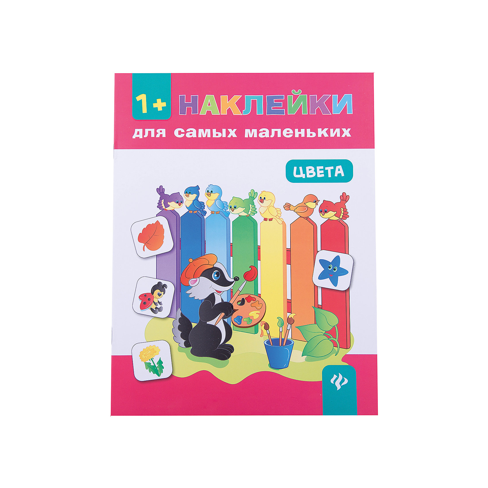 ЦветаИзучаем цвета и формы<br>Цвета – эта красочная книга с наклейками поможет вашему малышу легко запомнить цвета.<br>Книга «Цвета» из серии «Наклейки для самых маленьких» наверняка понравится малышам, ведь клеить наклейки всегда очень интересно и к тому же полезно, это занятие развивает мелкую моторику рук, способствует развитию внимательности и дарит массу удовольствия! Книга «Цвета» дает малышам возможность не только клеить наклейки, а ещё и пополнить свои знания. Работая с этой книжкой, ребенок познакомится с основными цветами. Каждая страница книги посвящена одному цвету. В соответствии с заданием, нужно дополнить рисунок наклейками с предметами того же цвета, что и на рисунке. Например, к фиолетовым цветам - фиолетовых бабочек, к синему дельфину – синюю морскую звезду и синюю медузу, к желтым утятам - желтое солнце и одуванчики. На каждой странице книги нужно приклеить одну или несколько наклеек, какие именно указано в задании. Наклейки можно наклеивать в любое подходящее место, четких границ нет, поэтому с заданием справятся даже самые маленькие. Наклейки расположены на отдельном развороте. Яркие весёлые иллюстрации и интересные задания книги превратят обучение в увлекательную игру!<br><br>Дополнительная информация:<br><br>- Автор: Ткаченко Ю. А.<br>- Художник: Егорова Т. С.<br>- Редакторы: Ткаченко Ю. А., Привезенцева Н. С.<br>- Издательство: Феникс-Премьер<br>- Серия: Наклейки для самых маленьких<br>- Тип обложки: мягкий переплет (крепление скрепкой или клеем)<br>- Оформление: с наклейками, частичная лакировка<br>- Иллюстрации: цветные<br>- Количество страниц: 8 (мелованная)<br>- Размер: 260x200x2 мм.<br>- Вес: 74 гр.<br><br>Книга «Цвета» - это издание, предназначенное для совместной работы взрослых с детьми дошкольного возраста.<br><br>Книгу «Цвета» можно купить в нашем интернет-магазине.<br><br>Ширина мм: 200<br>Глубина мм: 1<br>Высота мм: 257<br>Вес г: 70<br>Возраст от месяцев: 12<br>Возраст до месяцев: 24<br>Пол: Унисекс<br>Возраст: Детский<br>SKU: 499