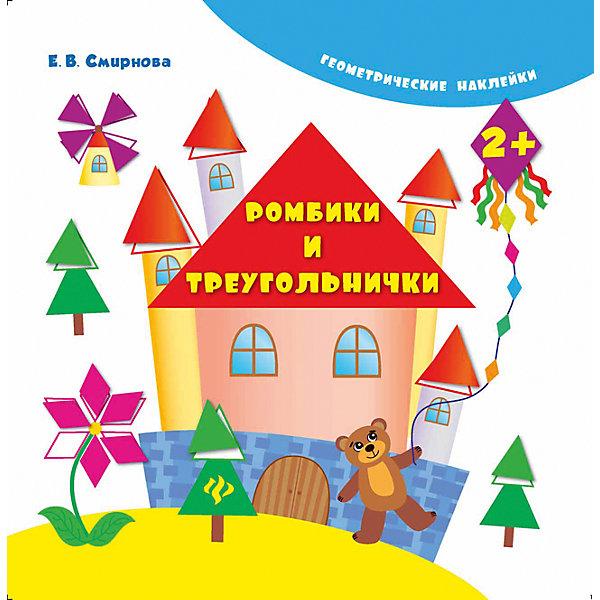 Ромбики и треугольничкиКнижки с наклейками<br>Характеристики товара: <br><br>• ISBN: 978-5-222-24964-2; <br>• возраст: от 2 лет;<br>• формат: 215х214; <br>• бумага: мелованная; <br>• иллюстрации: цветные; <br>• издательство: Феникс; <br>• количество страниц: 8; <br>• серия: Геометрические наклейки;<br>• автор: Смирнова Екатерина Васильевна;<br>• художник: Смирнова Екатерина Васильевна;<br>• редактор: Зиновьева Л. А;<br>• размер: 21,5х21,4х0,2 см;<br>• вес: 90 грамм.<br><br>Книга «Ромбики и треугольнички» поможет познакомить малыша с геометрическими фигурами и формами. Ребенок с радостью наклеит наклейки, запоминая, как правильно называется фигура. Занятия способствуют развитию моторики рук, памяти и логического мышления.<br><br>Книгу «Ромбики и треугольнички», Феникс можно купить в нашем интернет-магазине.<br>Ширина мм: 215; Глубина мм: 1; Высота мм: 215; Вес г: 58; Возраст от месяцев: 36; Возраст до месяцев: 60; Пол: Унисекс; Возраст: Детский; SKU: 4994807;