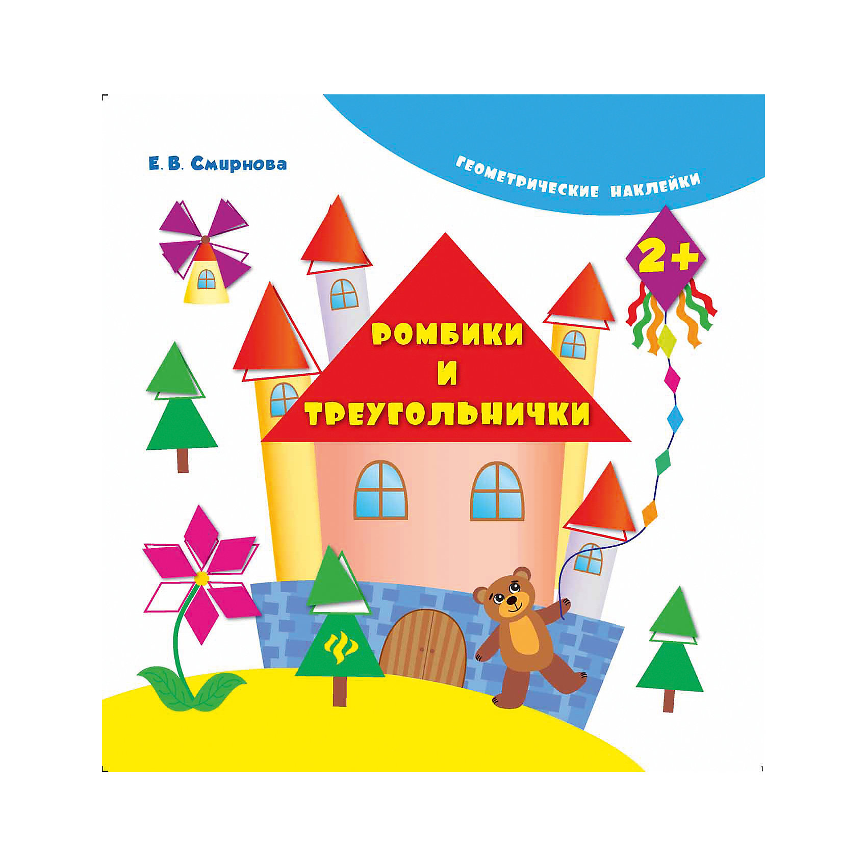 Ромбики и треугольничкиФеникс<br>Ромбики и треугольнички – эта красочная развивающая книга с геометрическими наклейками и веселыми заданиями для малышей.<br>Книга «Ромбики и треугольнички» познакомит детей с такими геометрическими формами, как ромб и треугольник. Каждая страница книги это красочный рисунок, на котором есть белые места в виде ромбов и треугольников. На эти места ребенку предлагается наклеить наклейки соответствующей формы. Например, нужно наклеить крыши домам, паруса лодкам, чешуйки рыбе. При выборе наклейки можно ориентироваться на контур фигуры, который для подсказки сделан цветным. Наклейки расположены на отдельном развороте. Выполняя несложные и веселые задания, ваш малыш запомнит названия фигур, научится узнавать их на рисунках и среди окружающих предметов, различать по форме и цвету. Кроме того, наклеивание небольших по размеру элементов приучает малышей к аккуратности и развивает мелкую моторику кисти, что позитивно влияет на развитие речи.<br><br>Дополнительная информация:<br><br>- Автор: Смирнова Екатерина Васильевна<br>- Художник: Смирнова Екатерина Васильевна<br>- Редактор: Зиновьева Л. А.<br>- Издательство: Феникс-Премьер<br>- Серия: Геометрические наклейки<br>- Тип обложки: мягкий переплет (крепление скрепкой или клеем)<br>- Оформление: с наклейками<br>- Иллюстрации: цветные<br>- Количество страниц: 8 (мелованная)<br>- Размер: 215x214x2 мм.<br>- Вес: 58 гр.<br><br>Книга «Ромбики и треугольнички» - это издание, предназначенное для совместной работы родителей с детьми возрастом от двух лет.<br><br>Книгу «Ромбики и треугольнички» можно купить в нашем интернет-магазине.<br><br>Ширина мм: 215<br>Глубина мм: 1<br>Высота мм: 215<br>Вес г: 58<br>Возраст от месяцев: 36<br>Возраст до месяцев: 60<br>Пол: Унисекс<br>Возраст: Детский<br>SKU: 4994807