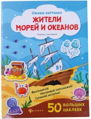 Fenix Книжка С Наклейками Жители Морей И Океанов