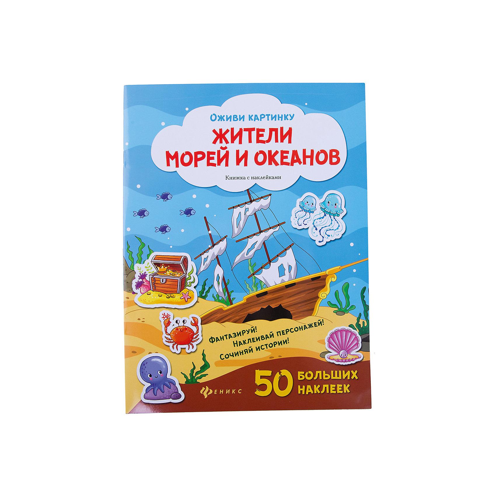 Книжка с наклейками Жители морей и океановКнижка с наклейками Жители морей и океанов – книга с картинками, которые ребенок сможет дополнить наклейками, создав интересную историю.<br>Путешествуя по страницам книги, ребенок прогуляется по подводному миру и познакомится с его обитателями. Каждый разворот - это самостоятельная история, которую творит ребёнок, выбирая и наклеивая подходящие, на его взгляд, наклейки. Это отличная возможность потренировать мелкую моторику и развить фантазию: предложите ребенку не только дополнить страницы наклейками, но также придумать и рассказать историю, опираясь на иллюстрацию. Играйте и фантазируйте вместе с персонажами, изображенными на наклейках!<br><br>Дополнительная информация:<br><br>- Художники: Смирнова Ирина, Таширова Юлия<br>- Редактор: Силенко Елизавета<br>- Издательство: Феникс-Премьер<br>- Серия: Оживи картинку<br>- Тип обложки: мягкий переплет (крепление скрепкой или клеем)<br>- Иллюстрации: цветные<br>- Количество наклеек: 50 больших наклеек<br>- Количество страниц: 16 (мелованная)<br>- Размер: 283x212x2 мм.<br>- Вес: 120 гр.<br><br>Книжку с наклейками Жители морей и океанов можно купить в нашем интернет-магазине.<br><br>Ширина мм: 212<br>Глубина мм: 2<br>Высота мм: 284<br>Вес г: 123<br>Возраст от месяцев: 36<br>Возраст до месяцев: 108<br>Пол: Унисекс<br>Возраст: Детский<br>SKU: 4994820