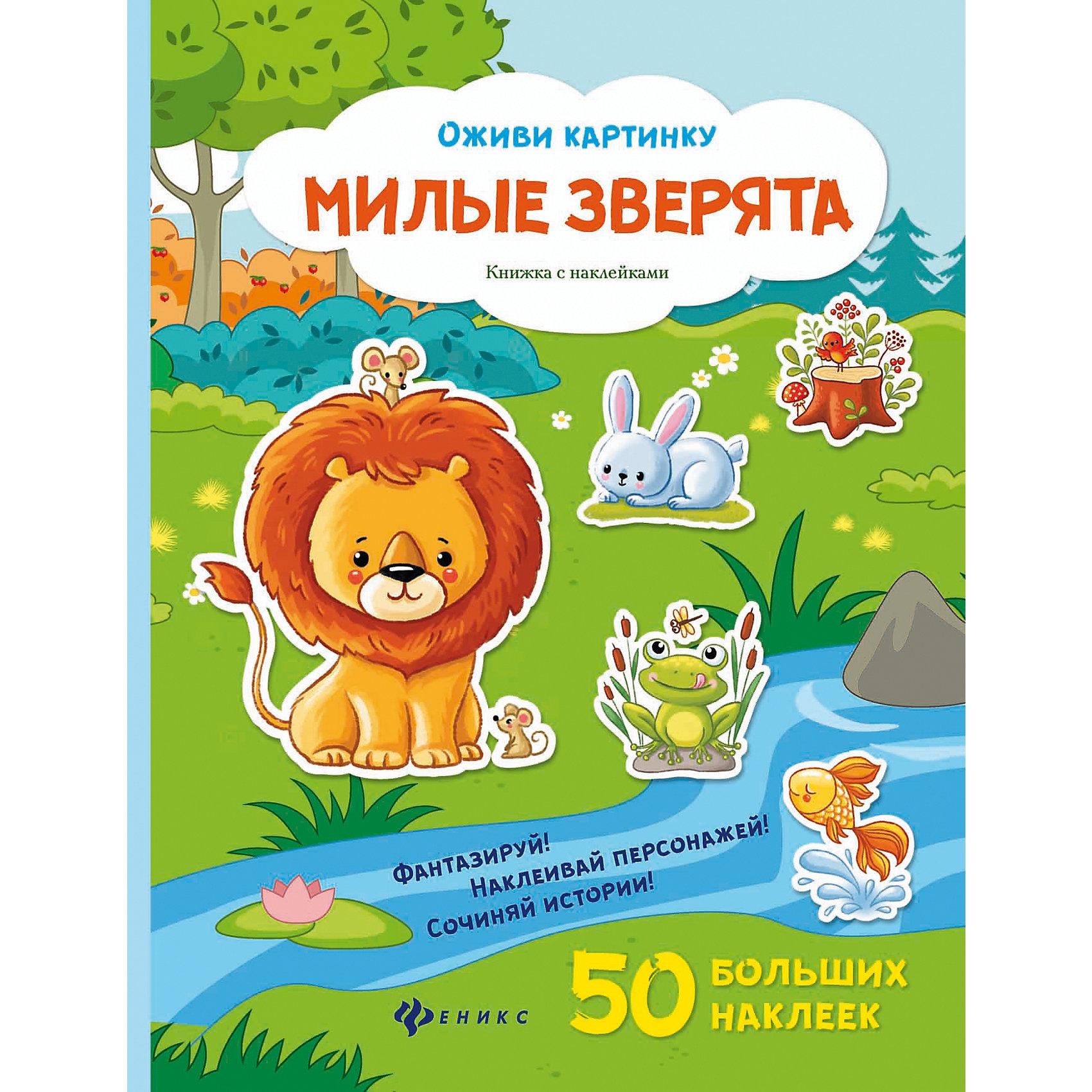 Книжка с наклейками Милые зверятаФеникс<br>Книжка с наклейками Милые зверята – книга с красочными картинками, которые ребенок сможет дополнить наклейками, создав интересную историю.<br>Путешествуя по страницам книги, ребёнок прогуляется по лесу, джунглям, саванне, снежным равнинам и познакомится с их обитателями. Каждый разворот - это самостоятельная история, которую творит ребенок, выбирая и наклеивая подходящие, на его взгляд, наклейки. Это отличная возможность потренировать мелкую моторику и развить фантазию: предложите ребенку не только дополнить страницы наклейками, но также придумать и рассказать историю, опираясь на иллюстрацию. Играйте и фантазируйте вместе с персонажами, изображенными на наклейках!<br><br>Дополнительная информация:<br><br>- Художники: Смирнова Ирина, Таширова Юлия<br>- Редактор: Силенко Елизавета<br>- Издательство: Феникс-Премьер<br>- Серия: Оживи картинку<br>- Тип обложки: мягкий переплет (крепление скрепкой или клеем)<br>- Иллюстрации: цветные<br>- Количество наклеек: 50 больших наклеек<br>- Количество страниц: 16 (мелованная)<br>- Размер: 283x212x2 мм.<br>- Вес: 122 гр.<br><br>Книжку с наклейками Милые зверята можно купить в нашем интернет-магазине.<br><br>Ширина мм: 213<br>Глубина мм: 2<br>Высота мм: 285<br>Вес г: 123<br>Возраст от месяцев: 36<br>Возраст до месяцев: 108<br>Пол: Унисекс<br>Возраст: Детский<br>SKU: 4994821