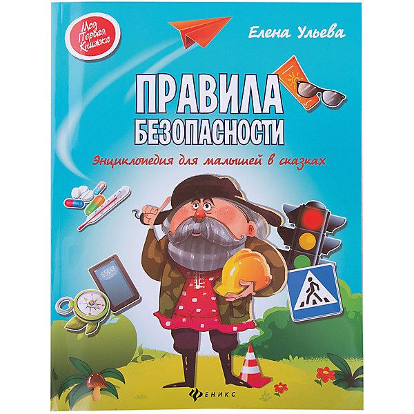 Купить Энциклопедия для малышей в сказках Правила безопасности , Fenix, Россия, Унисекс