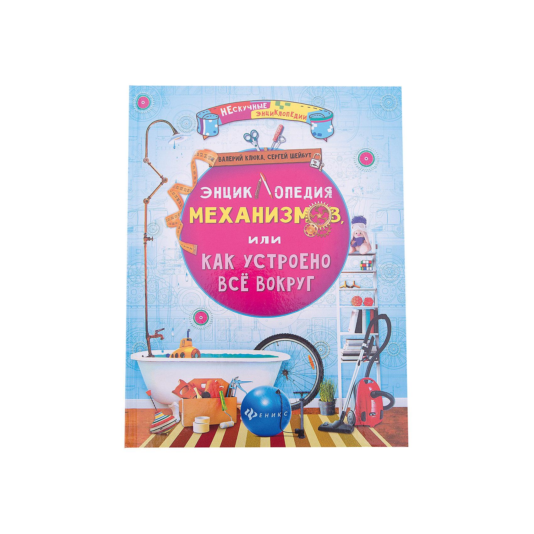 Энциклопедия механизмов, или Как устроено всеЭнциклопедии<br>Энциклопедия механизмов, или Как устроено все – эта красочная книга познакомит ребенка с различными устройствами и механизмами.<br>Дети задают множество вопросов об окружающем мире, да ещё и такие, на которые не каждый родитель сможет найти ответ. Почемучек часто интересуют разные механизмы. Как работает застёжка-молния? Что внутри замка и почему только один ключ может его открыть? Почему вода течёт из крана? Как устроен ручной тормоз моего велосипеда? Ответы на эти и другие вопросы можно будет найти в этой энциклопедии.<br><br>Дополнительная информация:<br><br>- Содержание: Введение; Всегда под рукой Шариковая ручка, Ножницы и канцелярский нож, Карандаш и точилка, Скрепка и степлер, Застёжка, Батарейка, Лампа, Интересные факты; В папином шкафу Винты и отвёртки, Рулетка, Плоскогубцы и пассатижи, Ножовка, Насос, Домкрат, Дрель и сверло, Интересные факты; В ванной и на кухне Водопроводный кран и смеситель, Фен, Холодильник и кондиционер, Термос, Кухонная плита, Стиральная машина, Микроволновка, Интересные факты; Для игры и отдыха Волчок и юла, Велосипед, Качели, Лук и стрелы, Перископ, Игрушечный автомобиль, Кубик Рубика, Интересные факты; На страже безопасности и здоровья Дверной замок, Окно и стеклопакет, Пылесос, Пожарная сигнализация, Термометр, Ремень и подушка безопасности, Предохранитель и сетевой фильтр, Интересные факты<br>- Авторы: Клюка Валерий, Шейбут Сергей<br>- Редактор: Чумакова Светлана<br>- Издательство: Феникс-Премьер, 2016 г.<br>- Серия: Нескучные энциклопедии<br>- Тип обложки: 7Бц - твердая, целлофанированная (или лакированная)<br>- Иллюстрации: цветные<br>- Количество страниц: 82 (офсет)<br>- Размер: 266x205x10 мм.<br>- Вес: 424 гр.<br><br>Книгу «Энциклопедия механизмов, или Как устроено все» можно купить в нашем интернет-магазине.<br><br>Ширина мм: 205<br>Глубина мм: 11<br>Высота мм: 266<br>Вес г: 426<br>Возраст от месяцев: 36<br>Возраст до месяцев: 108<br>Пол: Унисекс<br>Возраст: Детск