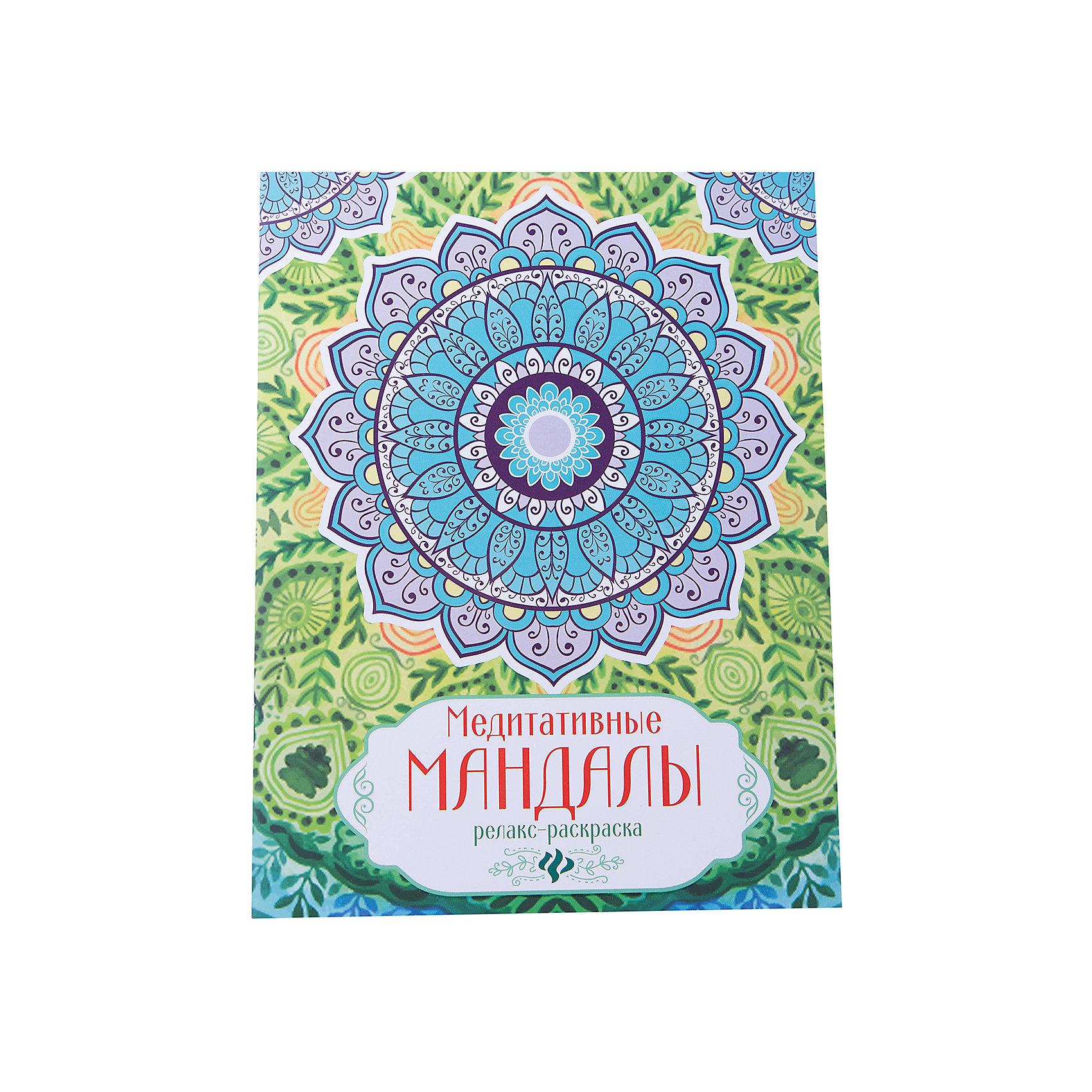Релакс-раскраска Медитативные мандалыРаскраски по номерам<br>Релакс-раскраска Медитативные мандалы - это хорошее настроение, чувство гармонии, вдохновение.<br>Возьмите раскраску, карандаши, фломастеры, краски или ручки. Отложите все насущные дела и тревоги. Позвольте себе насладиться временем, проведенным наедине с собой, своими мыслями и желаниями. Сосредоточенная работа с сакральными мандалами поможет обрести гармонию и найти баланс. Доверьтесь своему воображению: выберите изображение и начните медитативное путешествие.<br><br>Дополнительная информация:<br><br>- Редактор: Силенко Елизавета<br>- Издательство: Феникс-Премьер<br>- Серия: Релакс-раскраска<br>- Жанр: Эзотерические знания<br>- Тип обложки: мягкий переплет (крепление скрепкой или клеем)<br>- Оформление: частичная лакировка<br>- Иллюстрации: черно-белые<br>- Количество страниц: 32 (офсет)<br>- Размер: 260x200x2 мм.<br>- Вес: 110 гр.<br><br>Релакс-раскраску Медитативные мандалы можно купить в нашем интернет-магазине.<br><br>Ширина мм: 199<br>Глубина мм: 3<br>Высота мм: 260<br>Вес г: 110<br>Возраст от месяцев: 36<br>Возраст до месяцев: 192<br>Пол: Унисекс<br>Возраст: Детский<br>SKU: 4994832