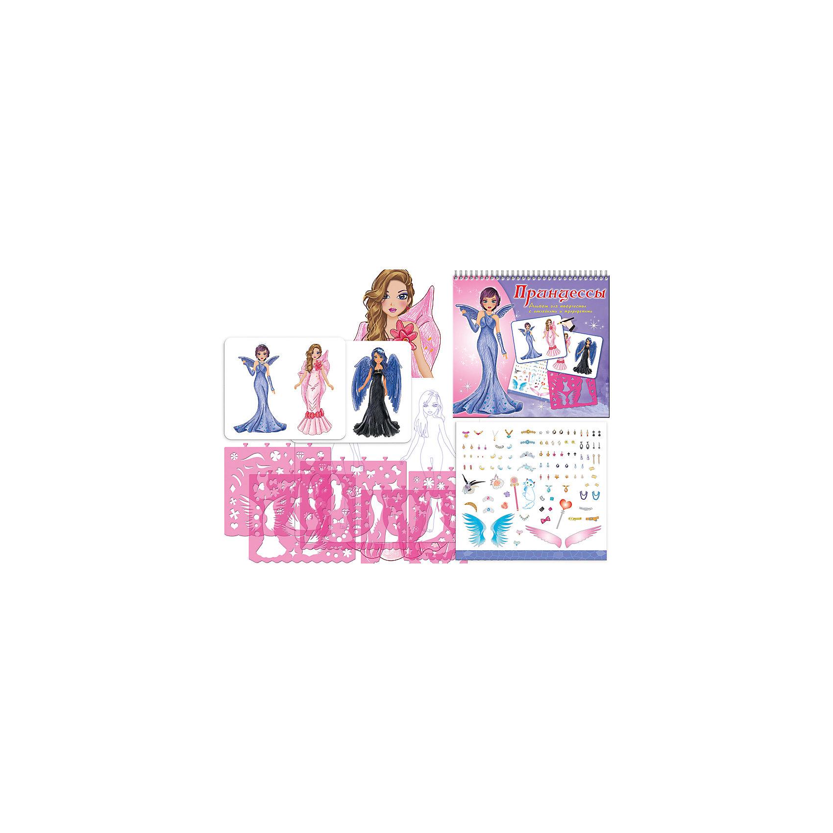 TUKZAR Альбом для творчества Принцессы, с трафаретами и наклейками санни модный дизайн альбом для творчества