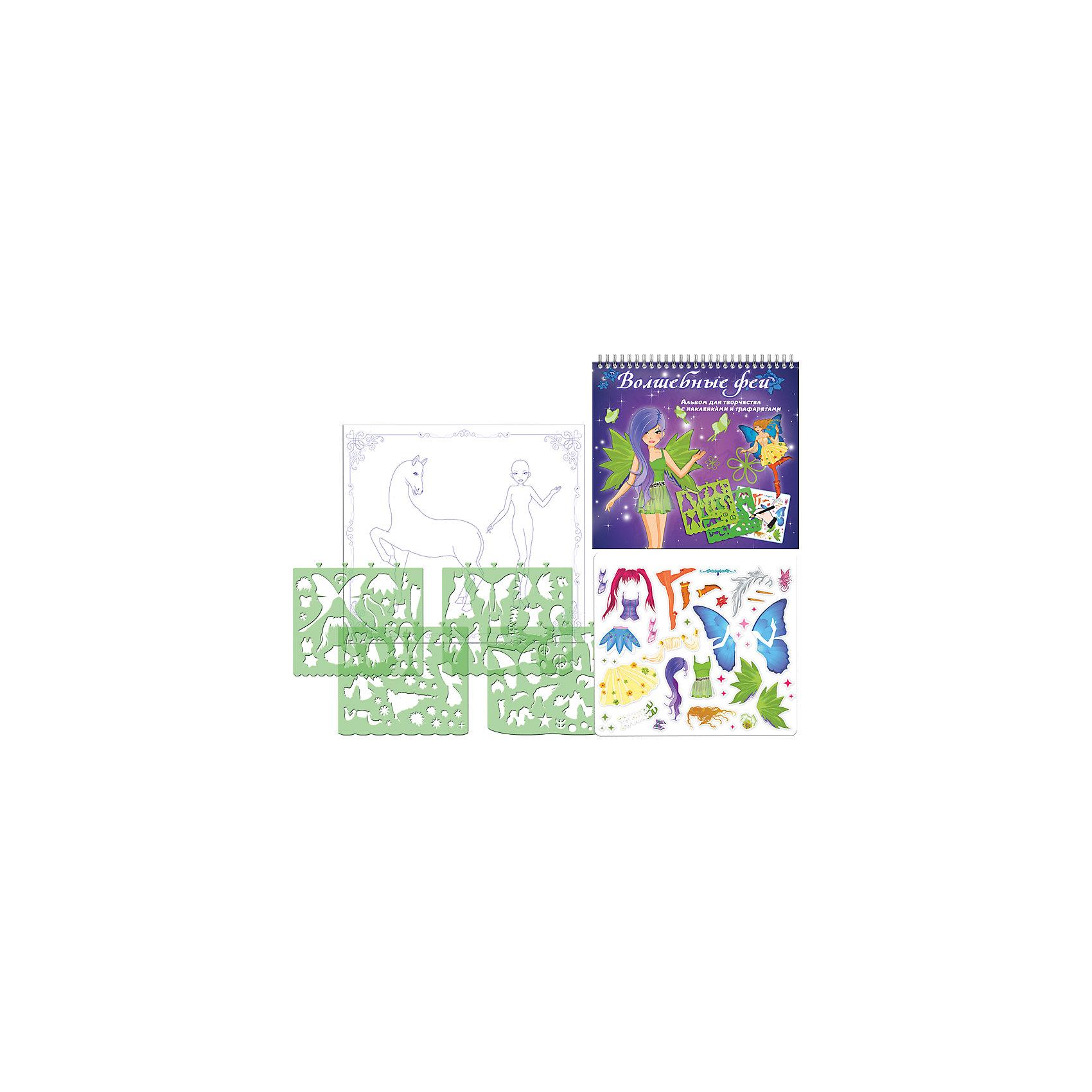 TUKZAR Альбом для творчества Волшебные феи, с трафаретами и наклейками