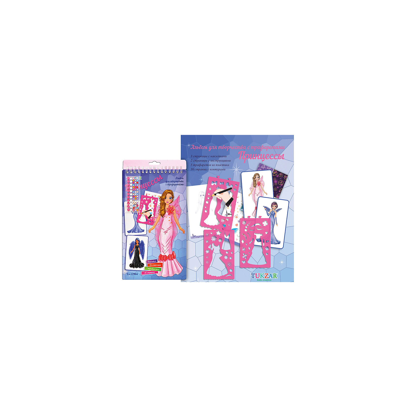 TUKZAR Альбом для творчества Принцессы с наклейками и трафаретами