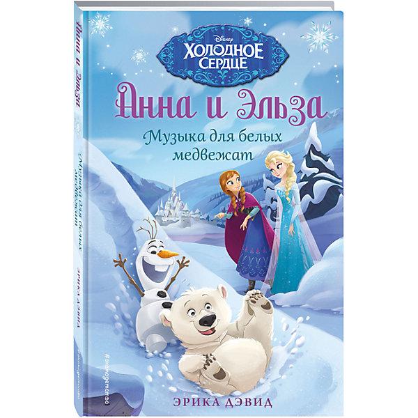 Купить Музыка для белых медвежат, Холодное сердце, Эксмо, Россия, Унисекс