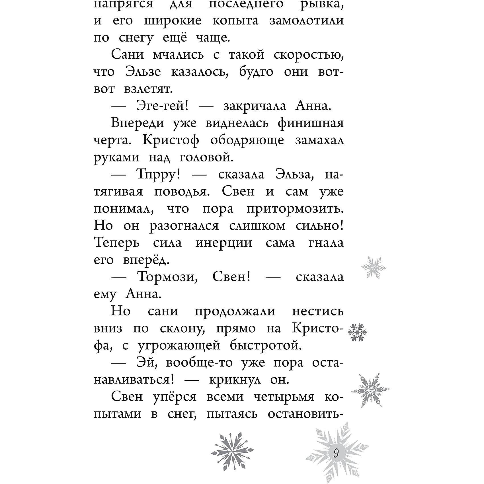 Кубок Эренделла, Холодное сердце от myToys