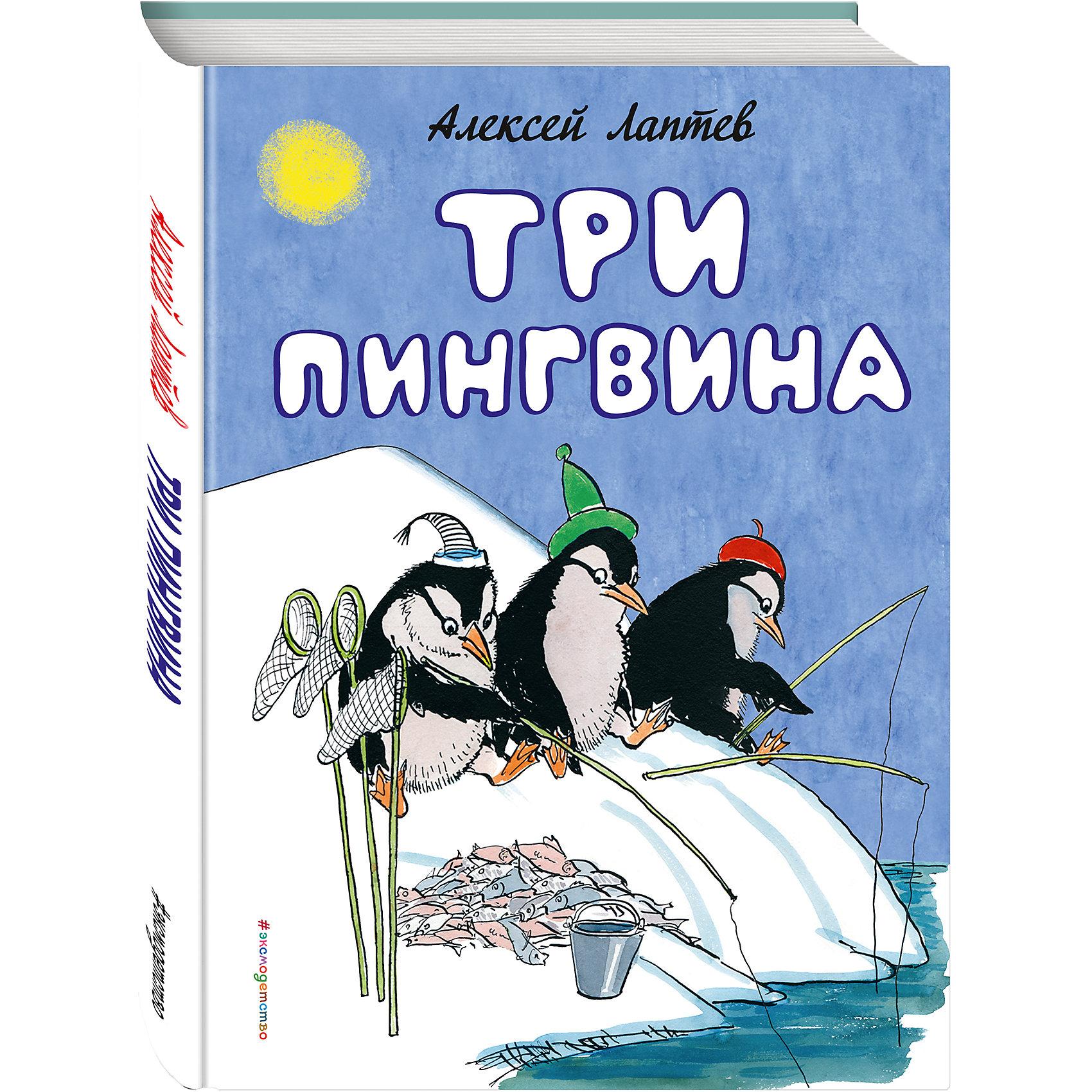 Три пингвинаАлексей Михайлович Лаптев известен, прежде всего, как гениальный иллюстратор детских книг. Но в этой книжке ему принадлежат не только иллюстрации, но еще и стихи, наполненные добрым детским юмором. Простые и по ритму, и по рифме они напоминают считалочки и очень легко запоминаются детьми. А картинки хочется рассматривать снова и снова. Эта небольшая книга яркая и разножанровая. Она продолжает добрые традиции легендарного журнала Весёлые картинки, в котором со дна его основания работал А. М. Лаптев. Есть в ней и загадки, и стихи с заданиями, и весёлые истории в картинках. Эту книгу можно читать и рассматривать с детьми разных возрастов.<br>Для старшего дошкольного возраста.<br><br>Ширина мм: 243<br>Глубина мм: 175<br>Высота мм: 10<br>Вес г: 319<br>Возраст от месяцев: 36<br>Возраст до месяцев: 72<br>Пол: Унисекс<br>Возраст: Детский<br>SKU: 5004993