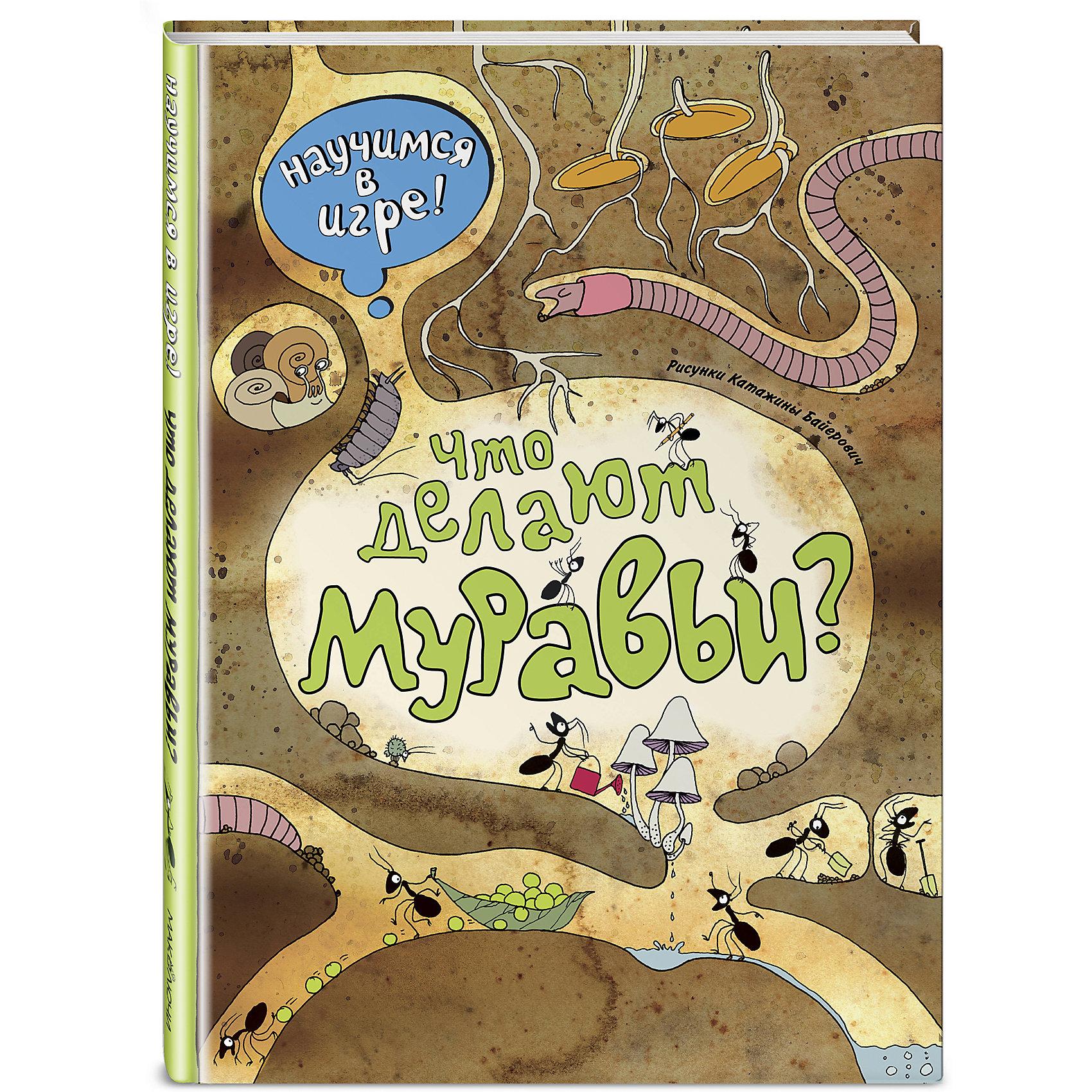 Что делают муравьи (ил. К. Байерович)Энциклопедии о животных<br>Чего только не происходит в муравейнике и рядом с ним! Это целый лабиринт, населённый маленькими существами. К ним стоит приглядеться!<br>Дети с самого раннего возраста любят разглядывать насекомых и готовы получать знания на эту тему. Воспользуйтесь этим! Эта книга не только для чтения, а для разглядывания, разгадывания и пересказывания. Попросите ребёнка найти определённые растения или животных, назвать или сосчитать определённые элементы, объединённые одним признаком, например цветом.<br>Создайте вместе рассказ о том, что происходит на картинке, почему насекомые ведут себя так, а не иначе. В книге есть и весёлые задания.<br>Маленький почемучка многому научится в игре и в действии, и такое обучение - самое эффективное! Вы заметите, как у ребёнка улучшатся воображение и речь, он приобретёт способность творческого решения проблем.<br>Читайте, играйте, разглядывайте весёлые картинки: всерьёз и в шутку, для науки и для забавы.<br>Для тех, кто уже вырос и успел забыть, что мир прекрасен, забавен и интересен, и для всех детей от двух до ста лет - эта книга.<br><br>Ширина мм: 300<br>Глубина мм: 210<br>Высота мм: 73<br>Вес г: 673<br>Возраст от месяцев: 36<br>Возраст до месяцев: 72<br>Пол: Унисекс<br>Возраст: Детский<br>SKU: 5004996