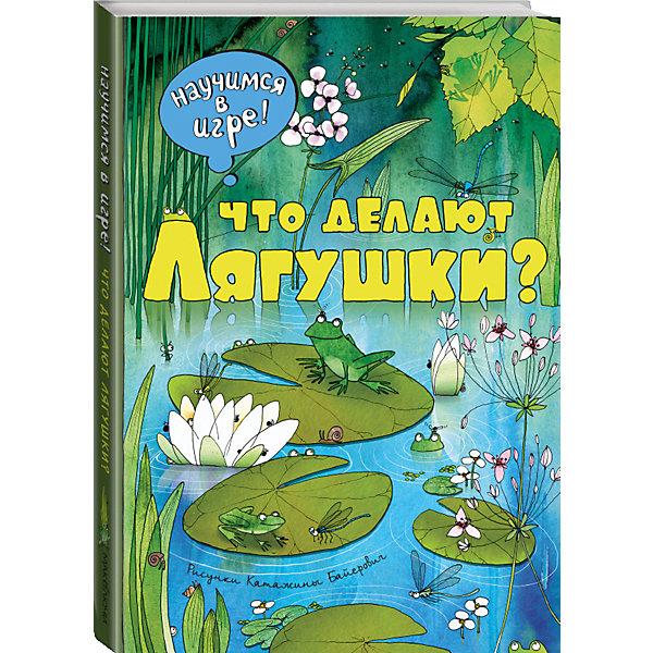 Что делают лягушки (ил. К. Байерович)Подготовка к школе<br>Болото, речка, озеро и даже лужа могут оказаться не менее интересными, чем далёкие галактики! Давайте плескаться вместе с лягушками! <br>Дети с самого раннего возраста любят разглядывать водных обитателей. Они готовы получать знания на эту тему. Воспользуйтесь этим! Эта книга не только для чтения, а для разглядывания, разгадывания и пересказывания. В ней есть много подсказок, как называются разные лягушки, чем они различаются, какие звуки издают. А следить за превращением головастиков в настоящих лягушек так интересно! <br>Создайте вместе рассказ о том, что происходит на картинке, почему лягушки ведут себя так, а не иначе. Ребенок с радостью и любопытством будет разглядывать рисунки со множеством деталей, сможет отгадать интересные загадки, сделает лягушку в технике оригами и даже сыграет в настольную игру. <br>Маленький почемучка многому научится в игре и в действии, и такое обучение - самое эффективное! Вы заметите, как у ребенка улучшатся воображение и речь, он приобретет способность творческого решения проблем. <br>Читайте, играйте, разглядывайте веселые картинки: всерьёз и шутку, для науки и для забавы. <br>Для тех, кто уже вырос и успел забыть, что мир прекрасен, забавен и интересен, и для всех детей от двух до ста лет - эта книга.<br><br>Ширина мм: 303<br>Глубина мм: 204<br>Высота мм: 72<br>Вес г: 674<br>Возраст от месяцев: 36<br>Возраст до месяцев: 72<br>Пол: Унисекс<br>Возраст: Детский<br>SKU: 5005000