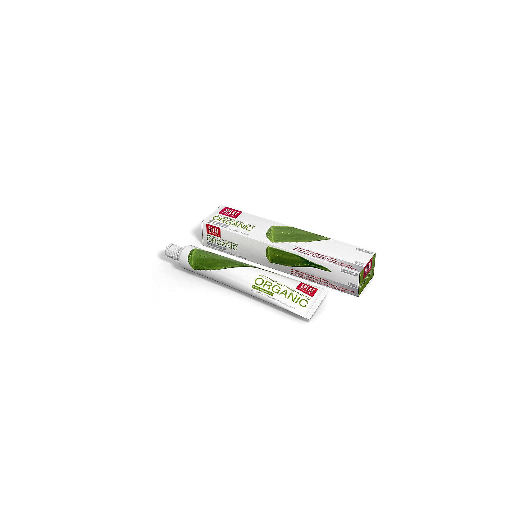 Splat Зубная паста для беременных ОРГАНИК , Splat купить шугаринг пасту в интернет магазине