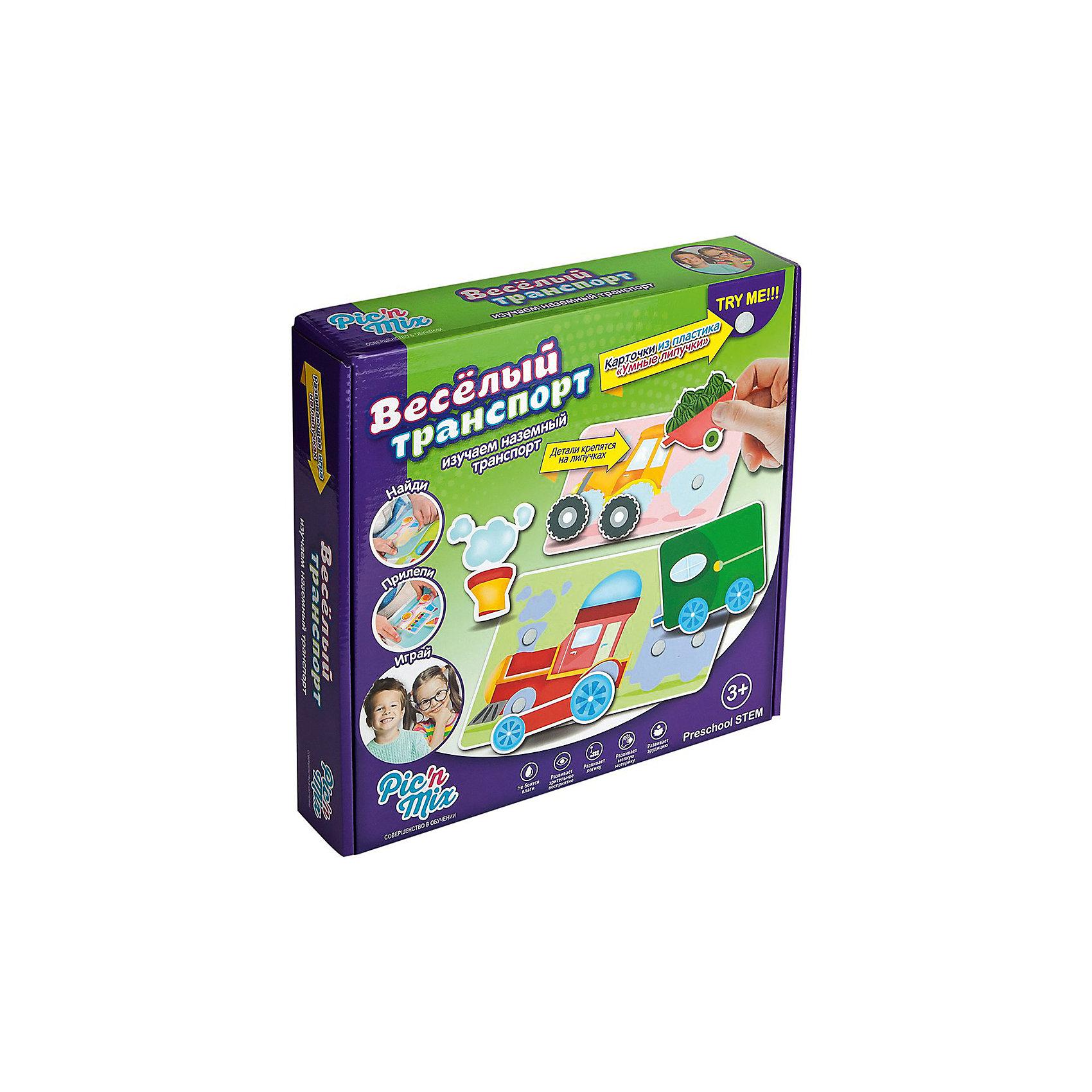 Pic'nMix Игра Веселыей транспорт, Pic'nMix детский транспорт интернет магазин
